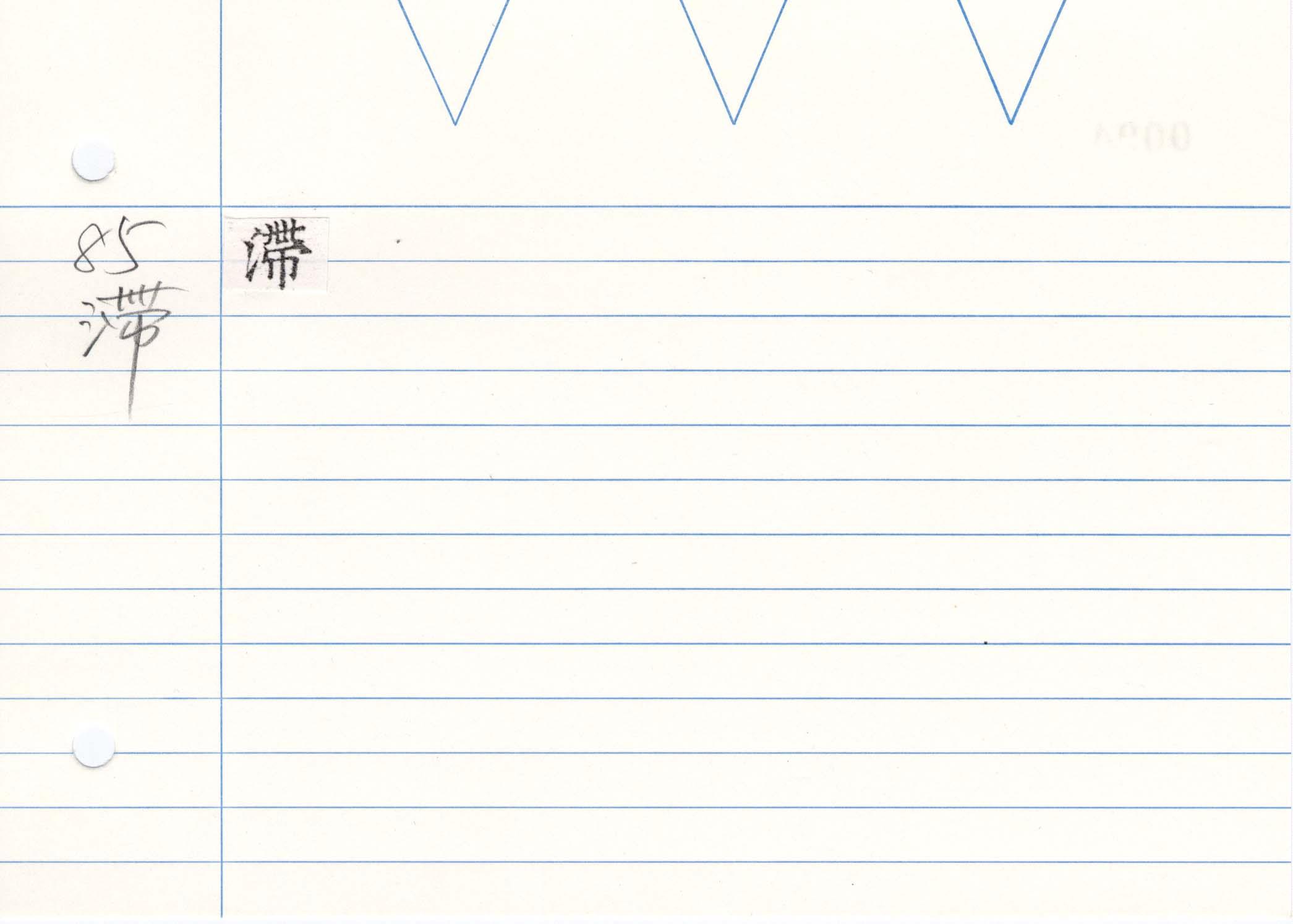 28_華嚴孔目(高山寺本)/cards/0094.jpg
