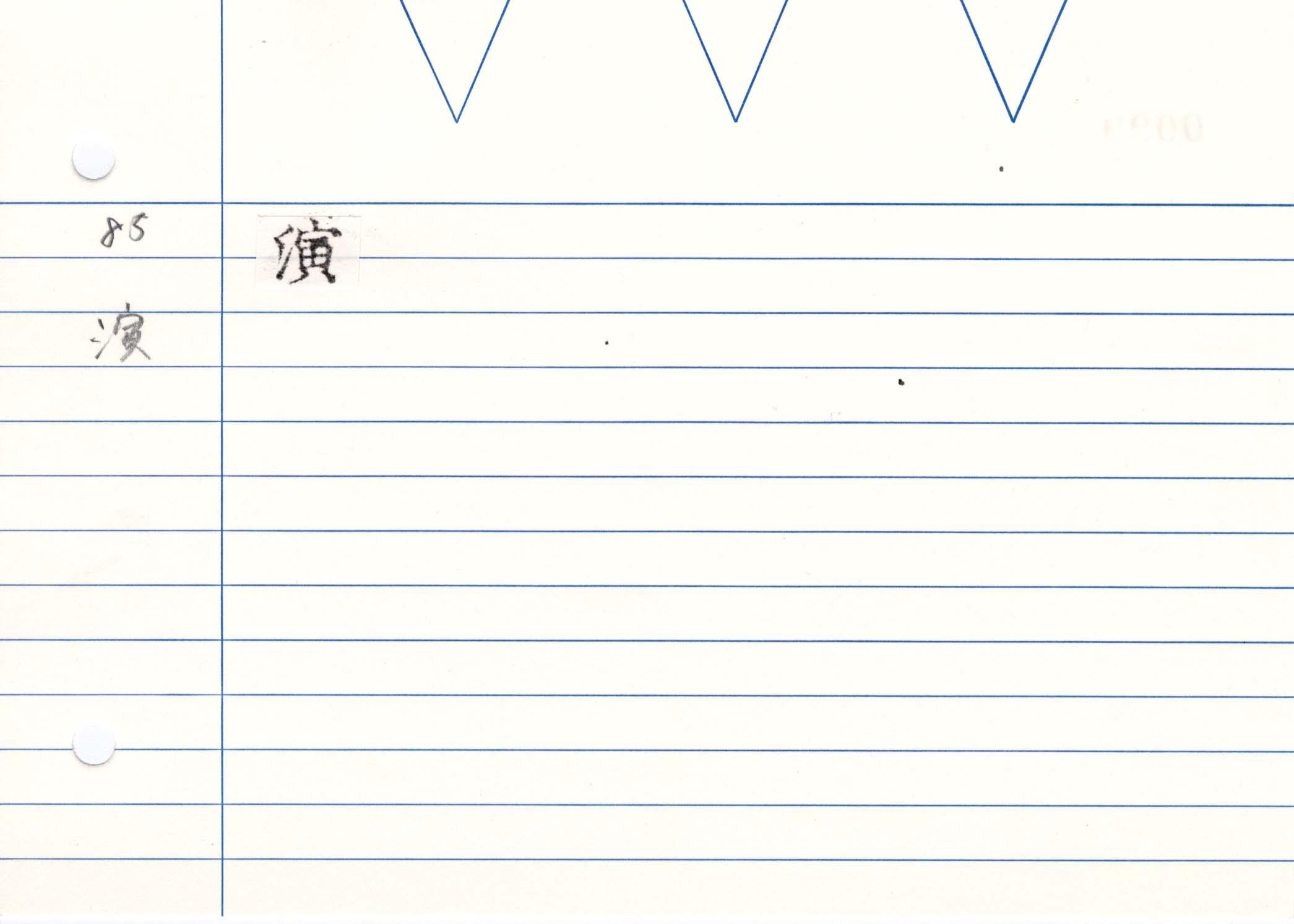 28_華嚴孔目(高山寺本)/cards/0099.jpg