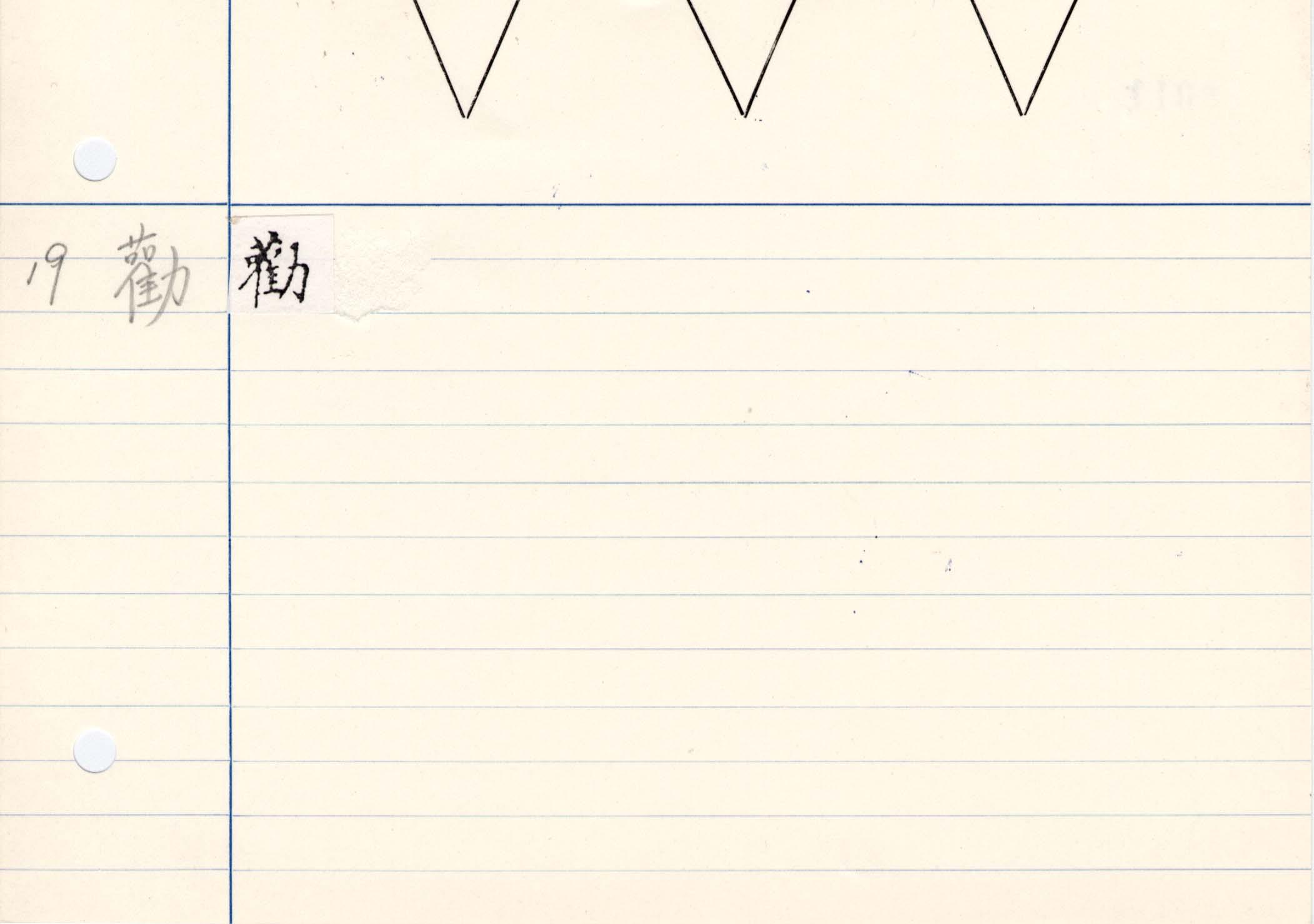 11_妙法蓮華經卷三(守屋本)/cards/0011.jpg