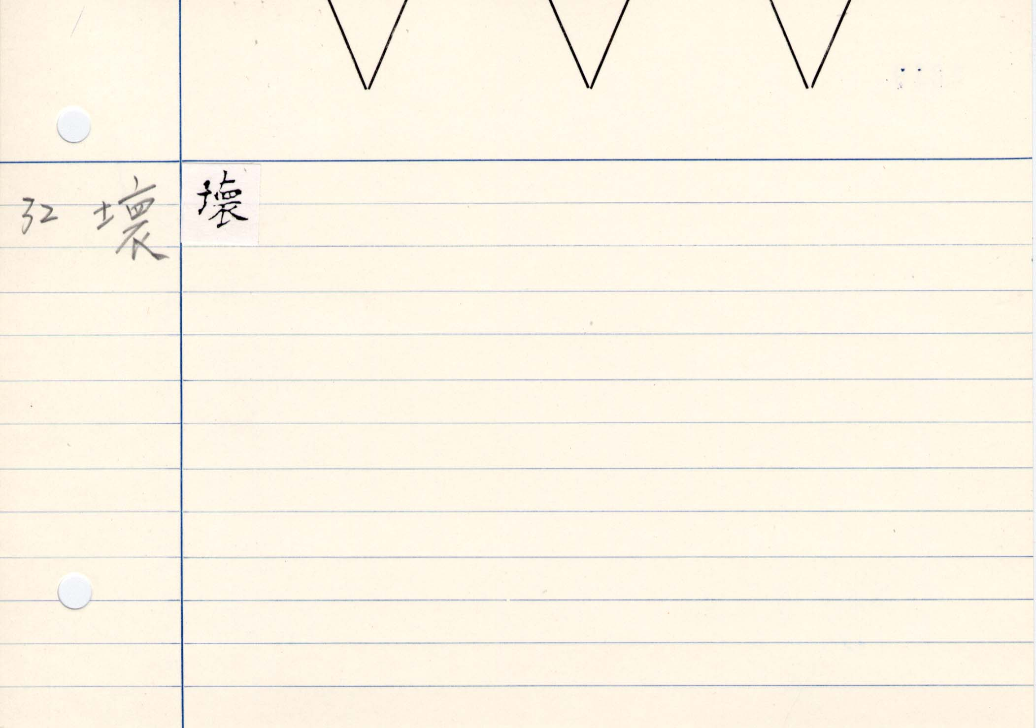 11_妙法蓮華經卷三(守屋本)/cards/0019.jpg