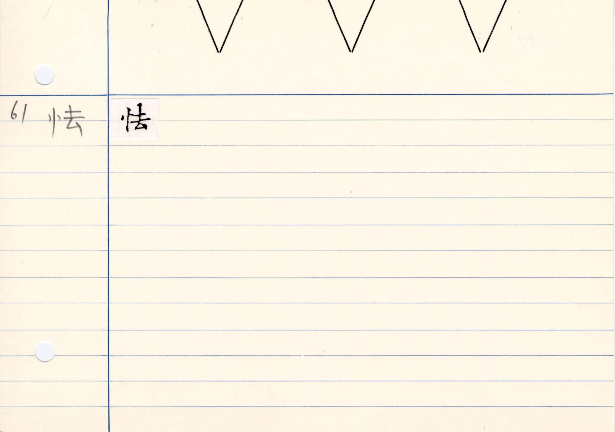 11_妙法蓮華經卷三(守屋本)/cards/0047.jpg