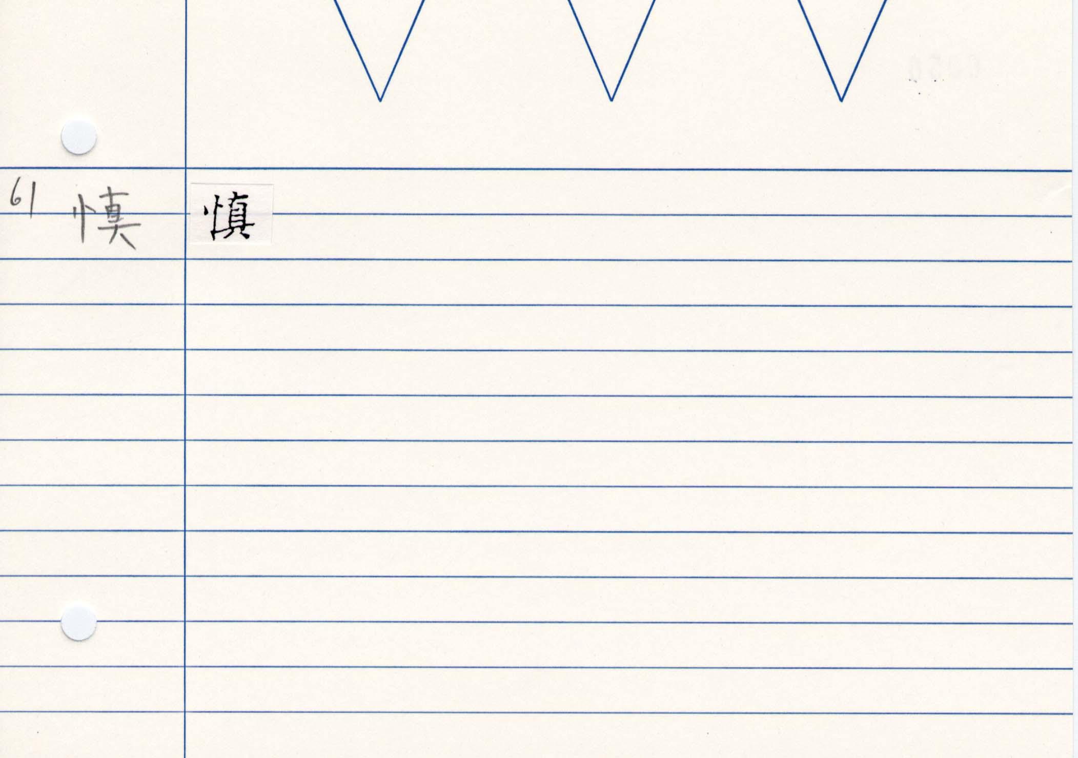 11_妙法蓮華經卷三(守屋本)/cards/0050.jpg