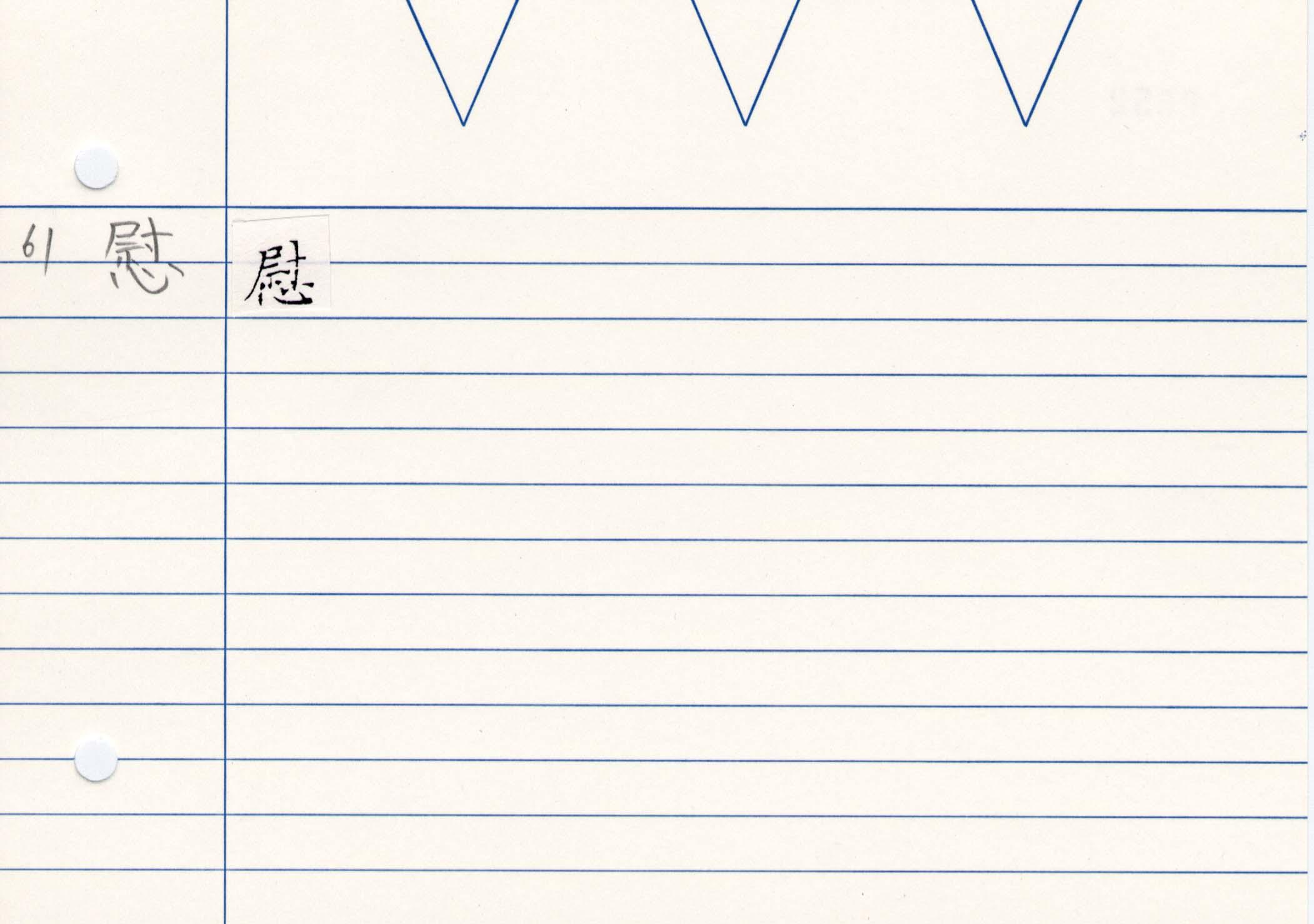 11_妙法蓮華經卷三(守屋本)/cards/0052.jpg