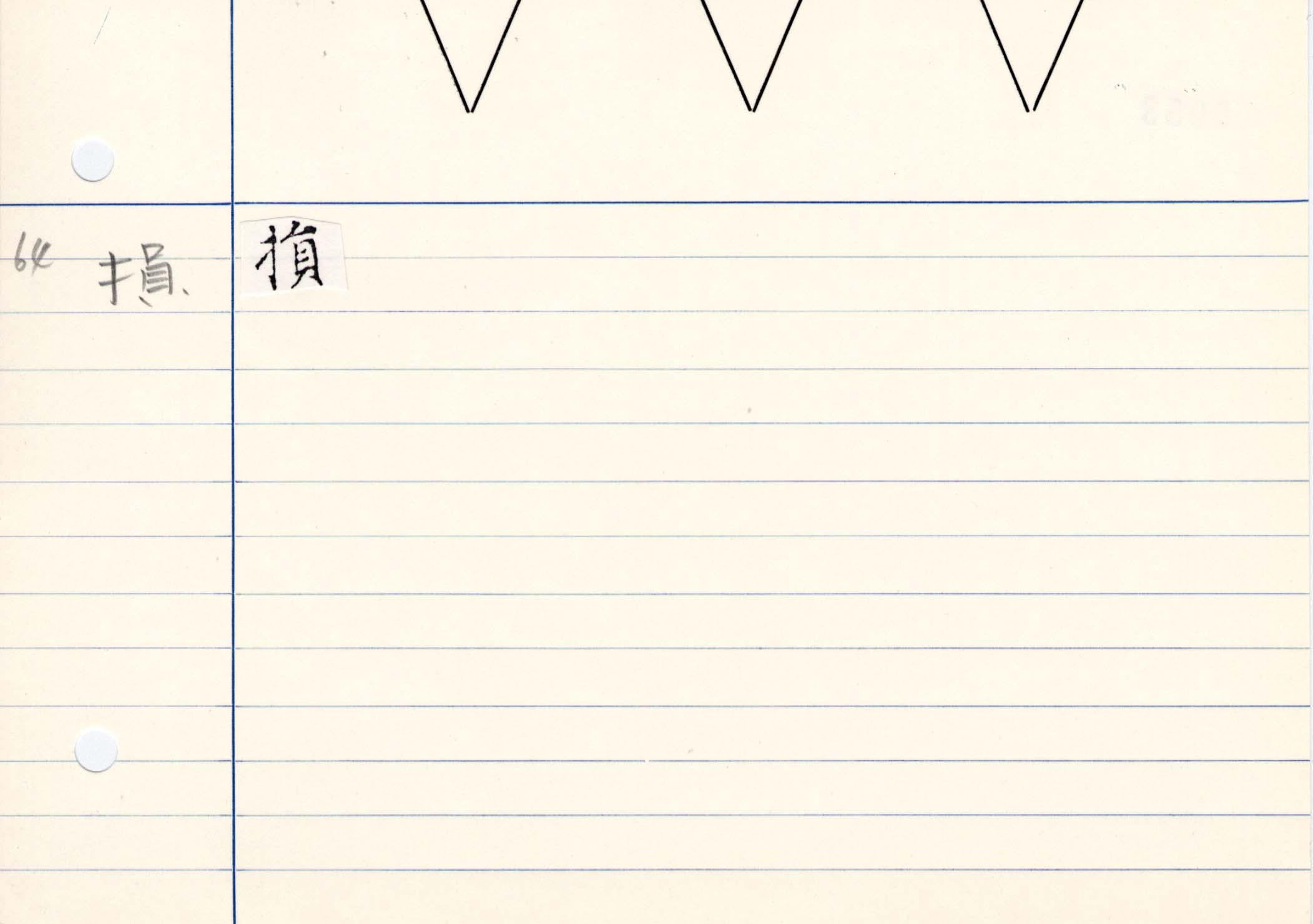 11_妙法蓮華經卷三(守屋本)/cards/0053.jpg