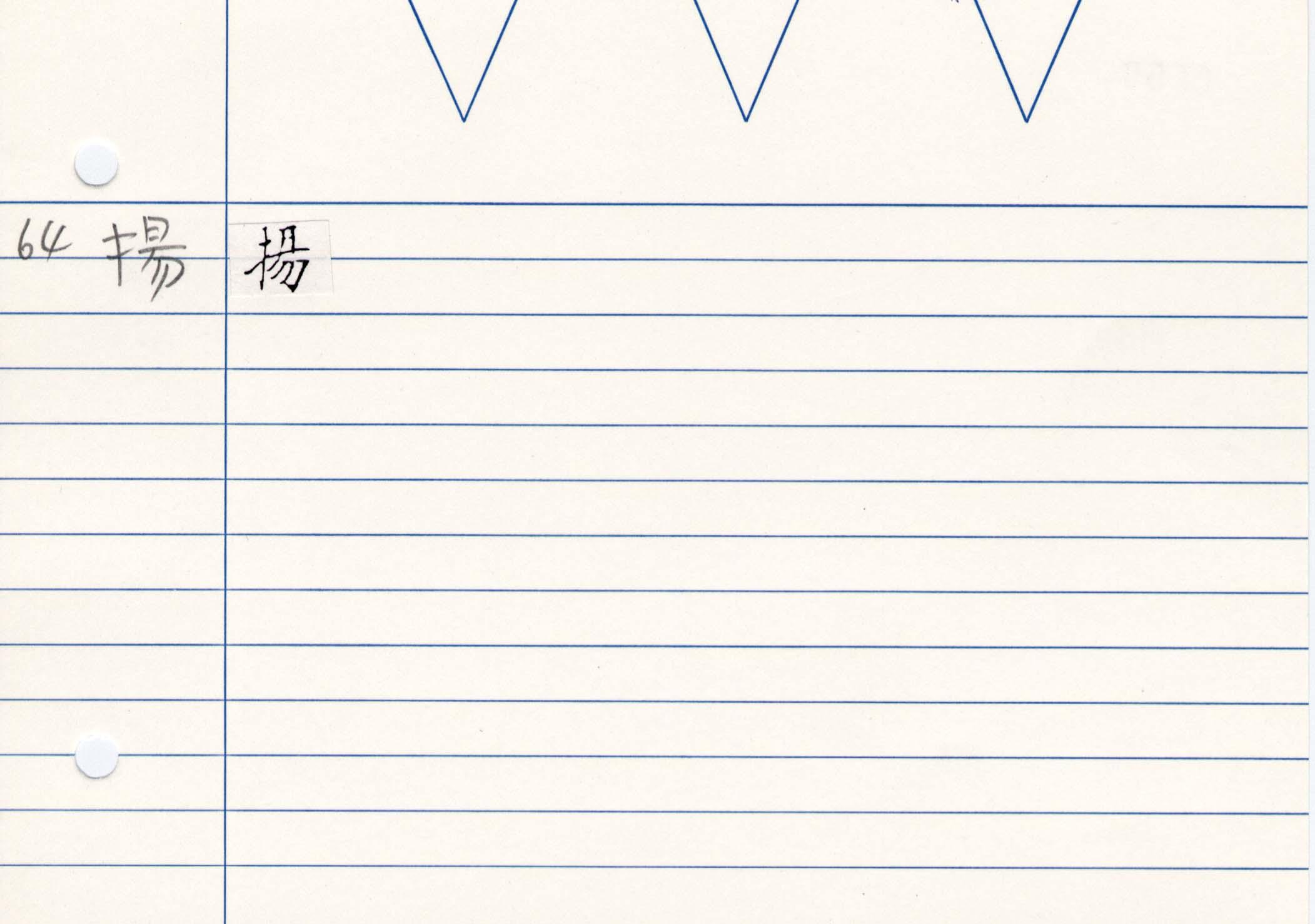 11_妙法蓮華經卷三(守屋本)/cards/0056.jpg