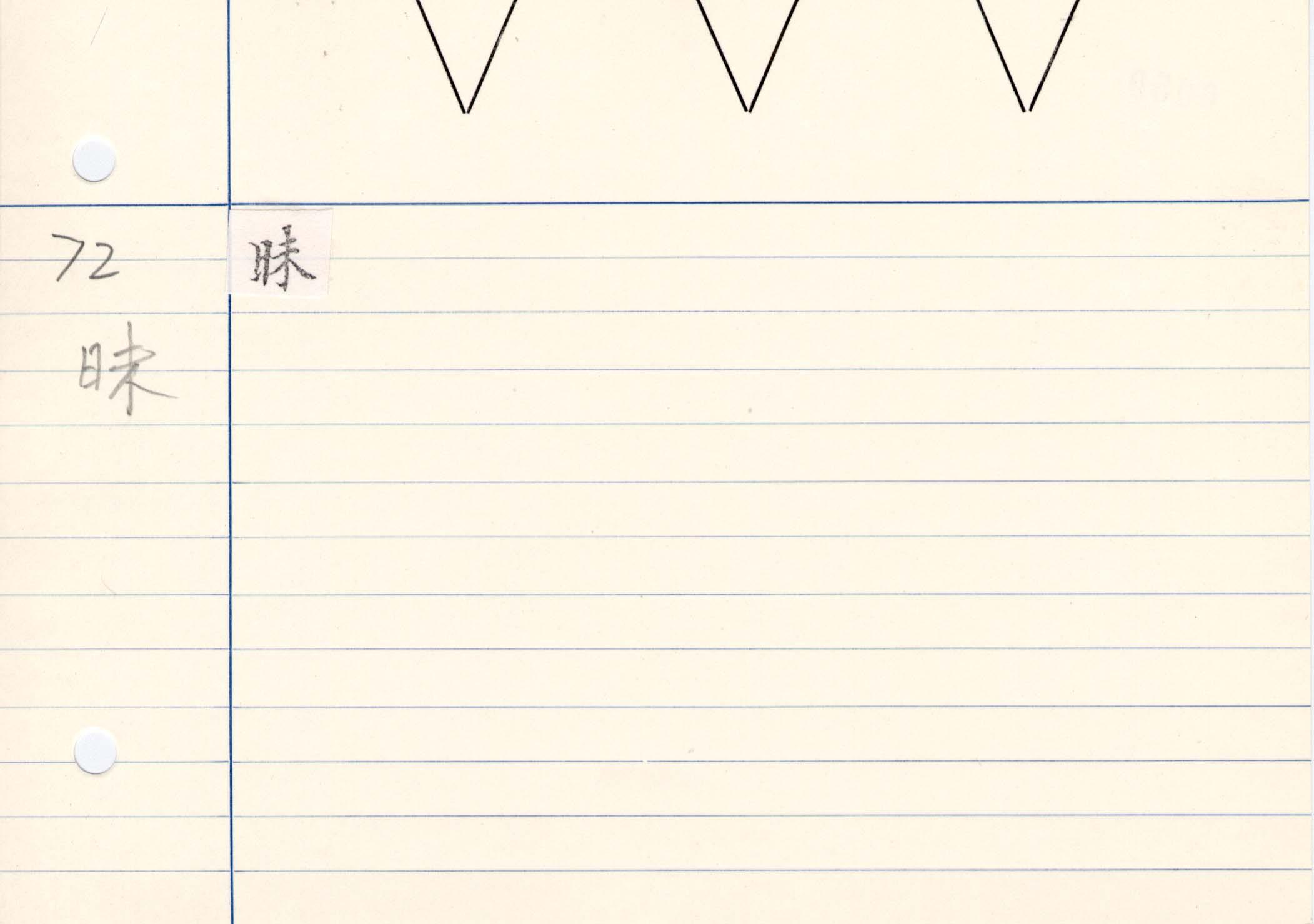 11_妙法蓮華經卷三(守屋本)/cards/0059.jpg