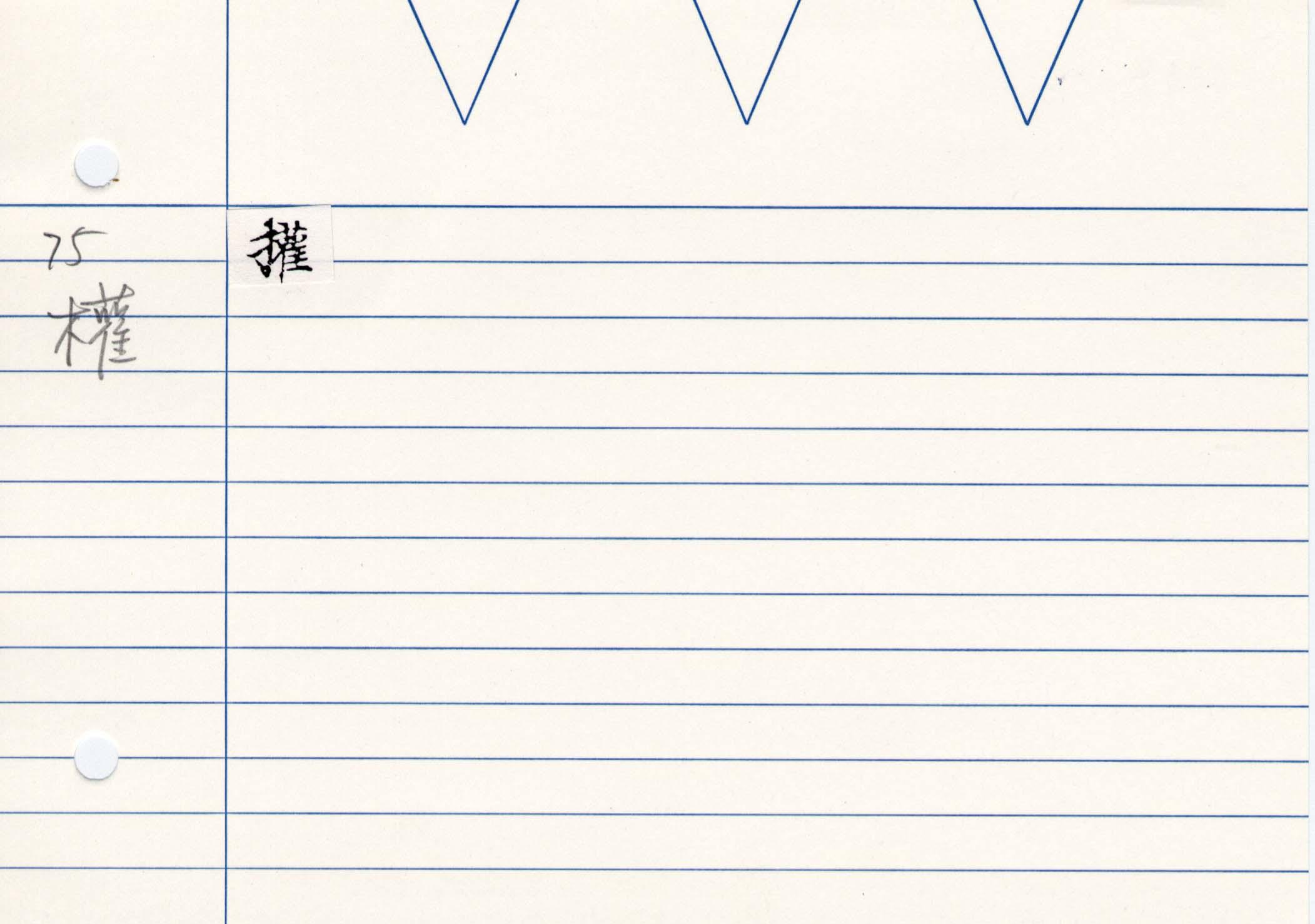 11_妙法蓮華經卷三(守屋本)/cards/0064.jpg