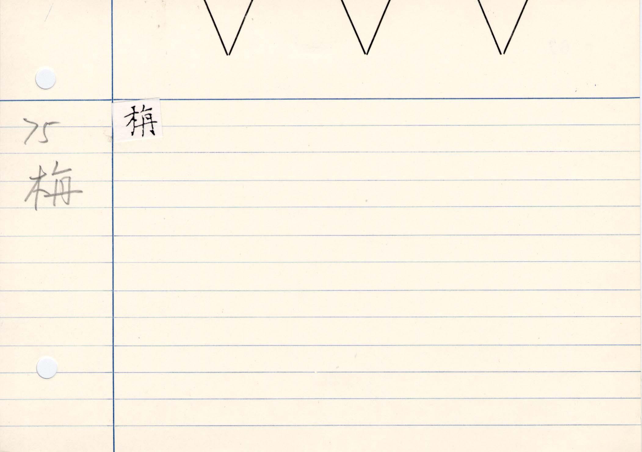 11_妙法蓮華經卷三(守屋本)/cards/0067.jpg