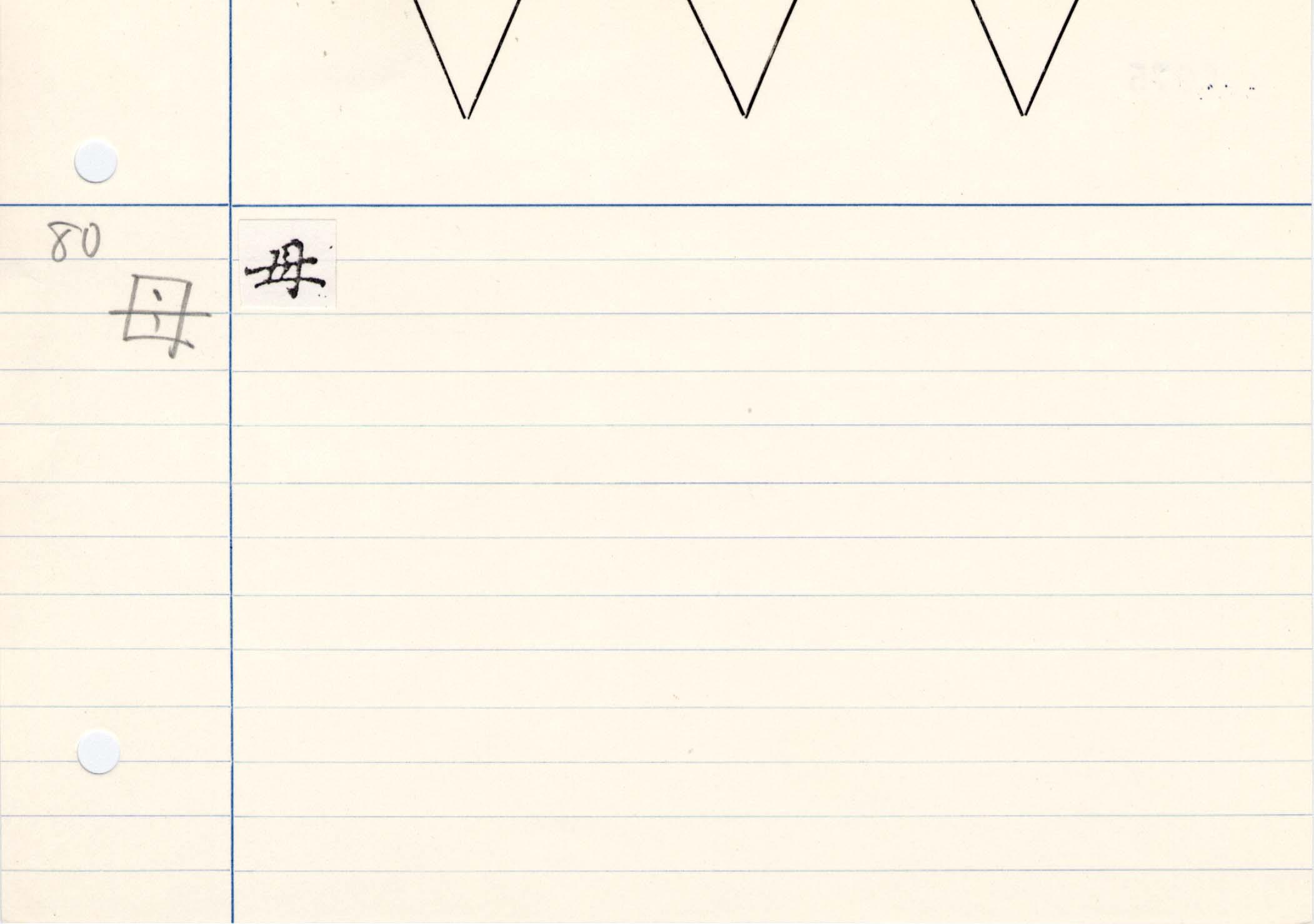 11_妙法蓮華經卷三(守屋本)/cards/0075.jpg