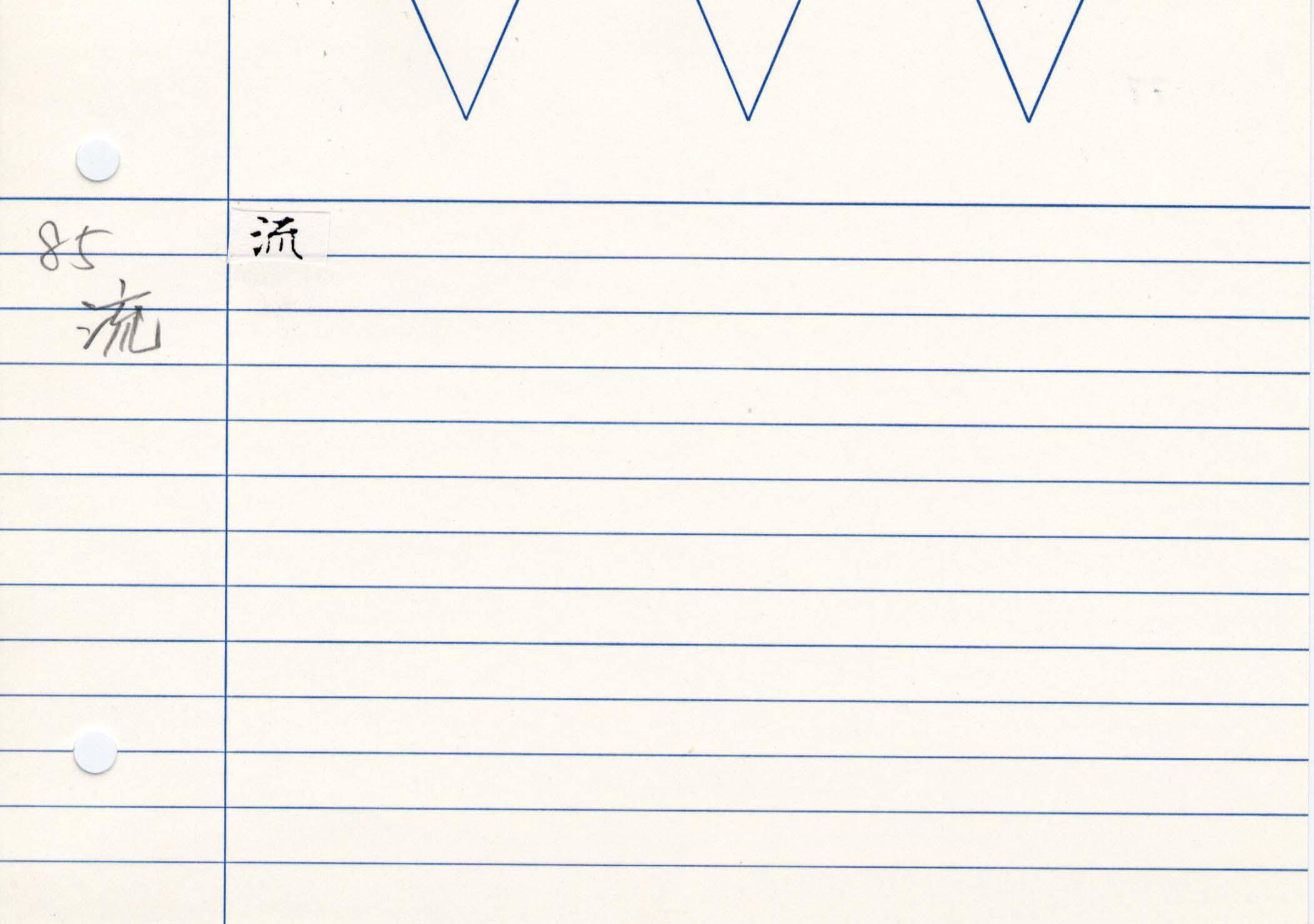11_妙法蓮華經卷三(守屋本)/cards/0077.jpg