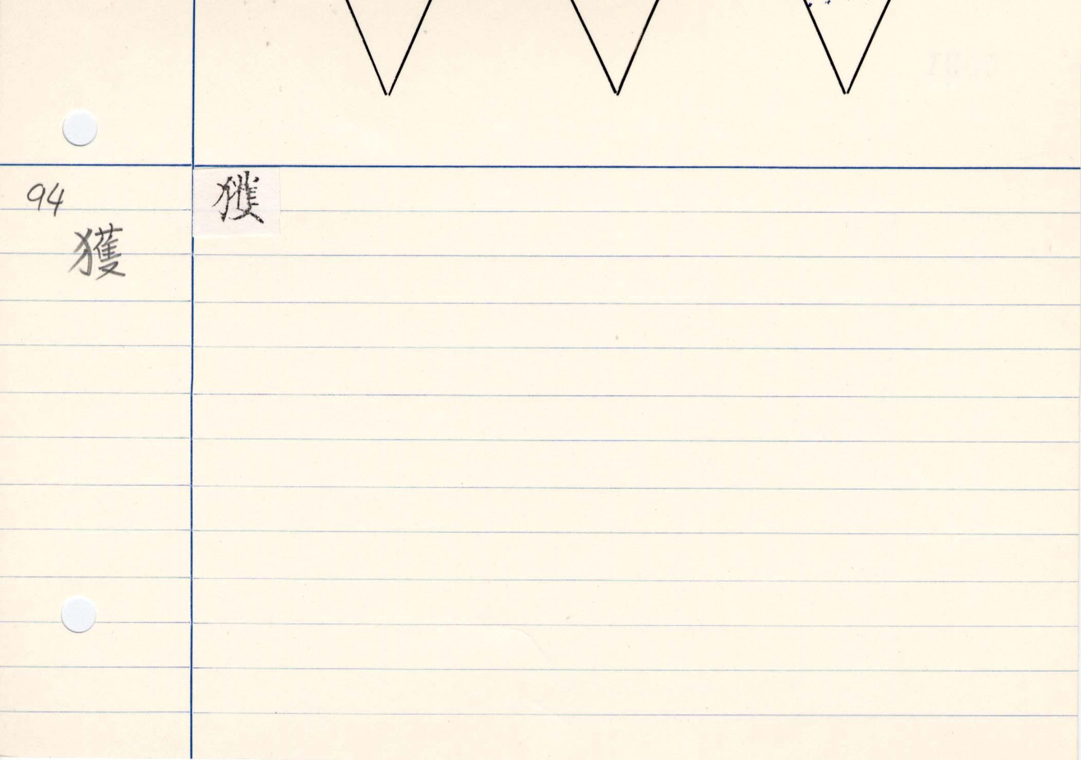 11_妙法蓮華經卷三(守屋本)/cards/0091.jpg