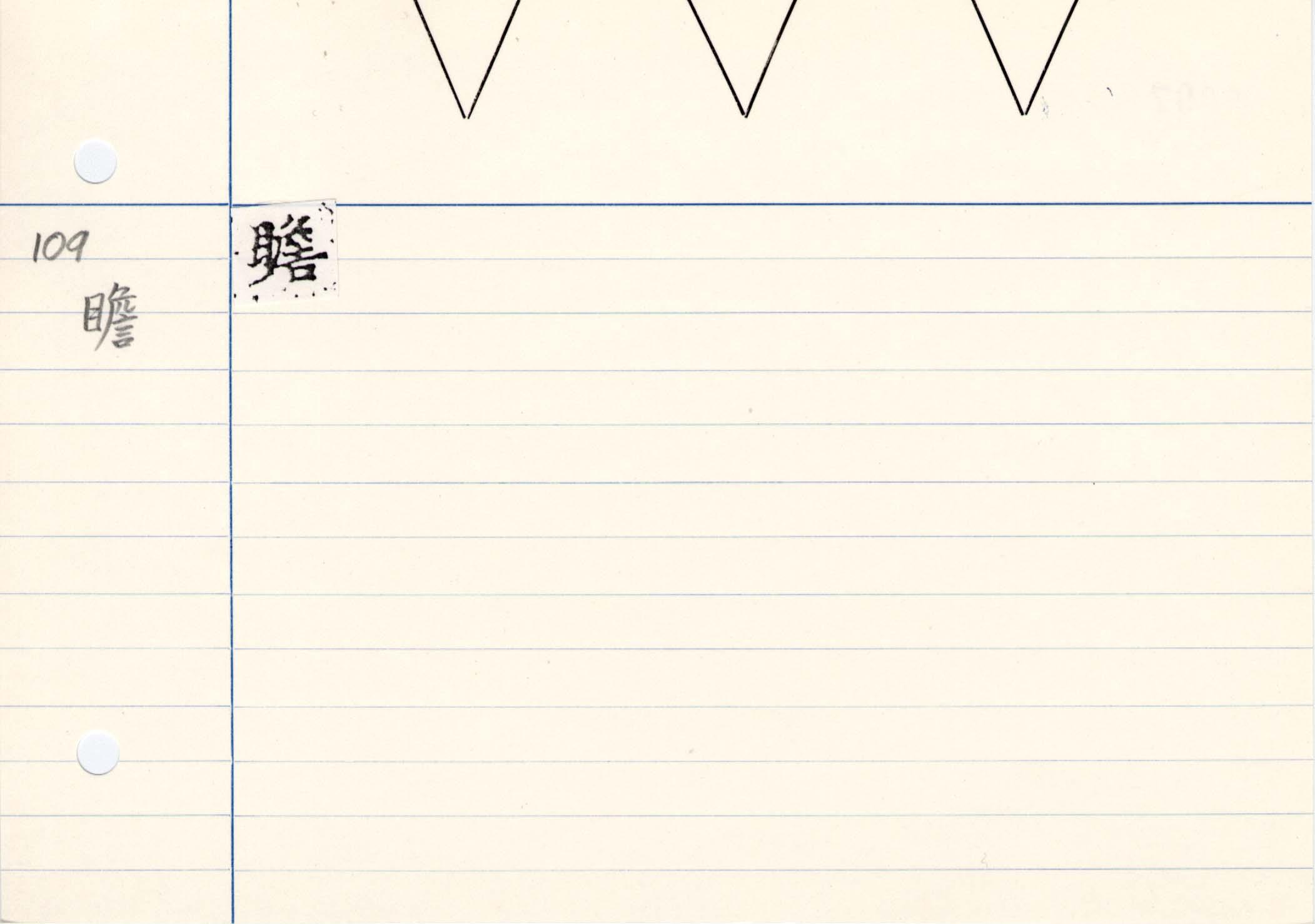 11_妙法蓮華經卷三(守屋本)/cards/0097.jpg