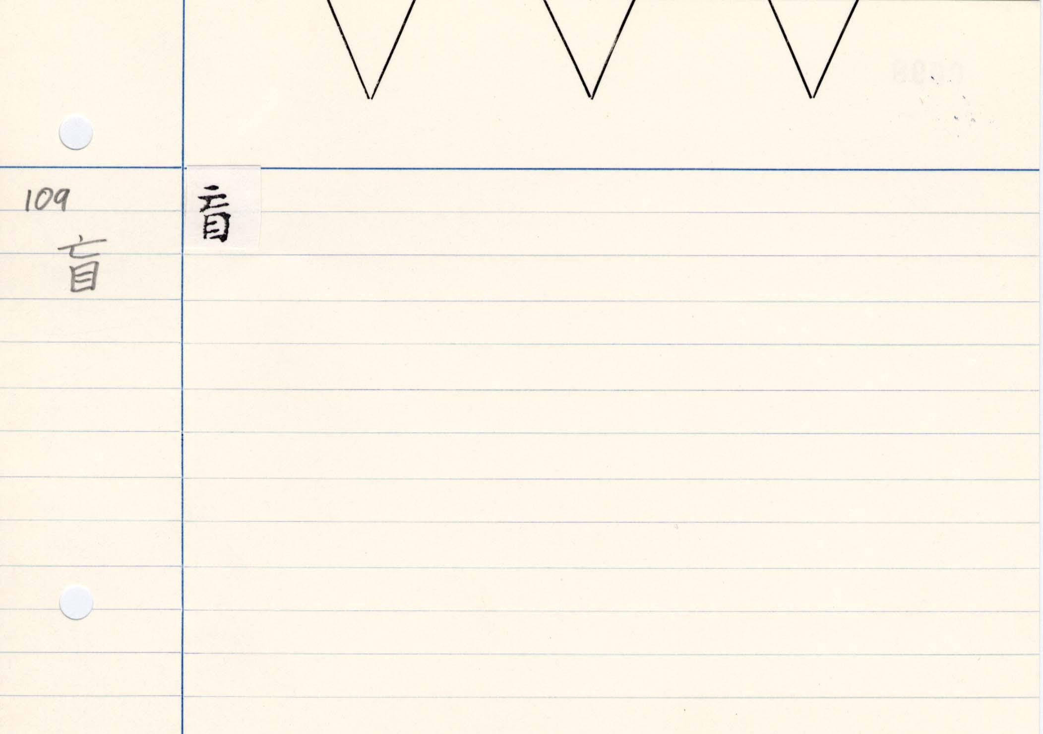 11_妙法蓮華經卷三(守屋本)/cards/0098.jpg