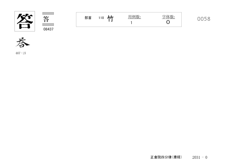 78_四分律卷第二十(正倉院唐經)/cards/0058.jpg