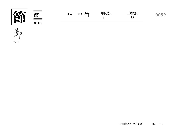78_四分律卷第二十(正倉院唐經)/cards/0059.jpg