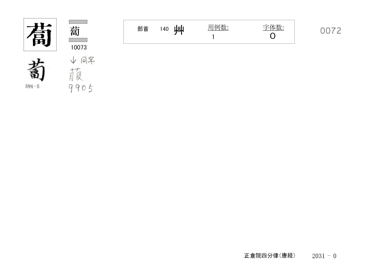 78_四分律卷第二十(正倉院唐經)/cards/0072.jpg
