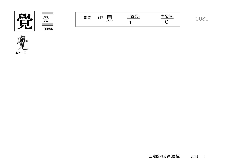 78_四分律卷第二十(正倉院唐經)/cards/0080.jpg