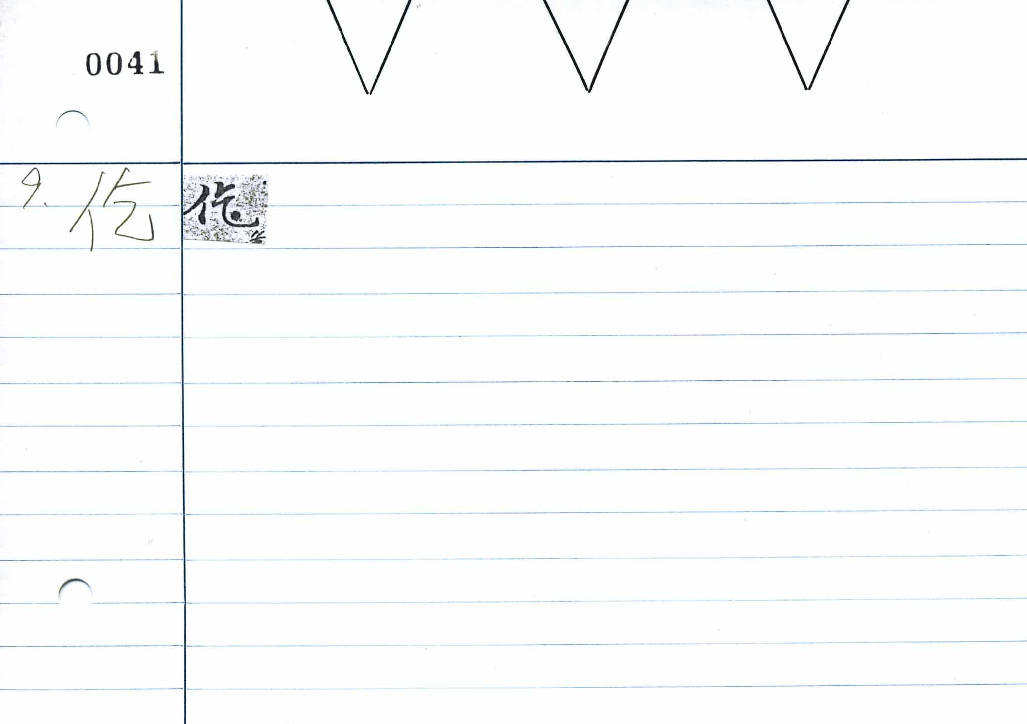 14_漢書楊雄傳(上野本)/cards/0013.jpg