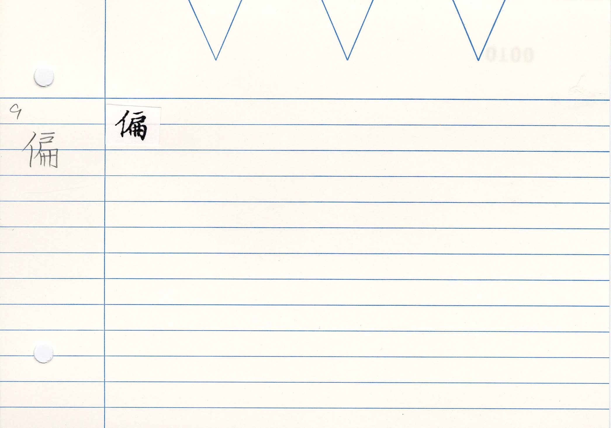 13_妙法蓮華經卷八(S.2577)/cards/0010.jpg
