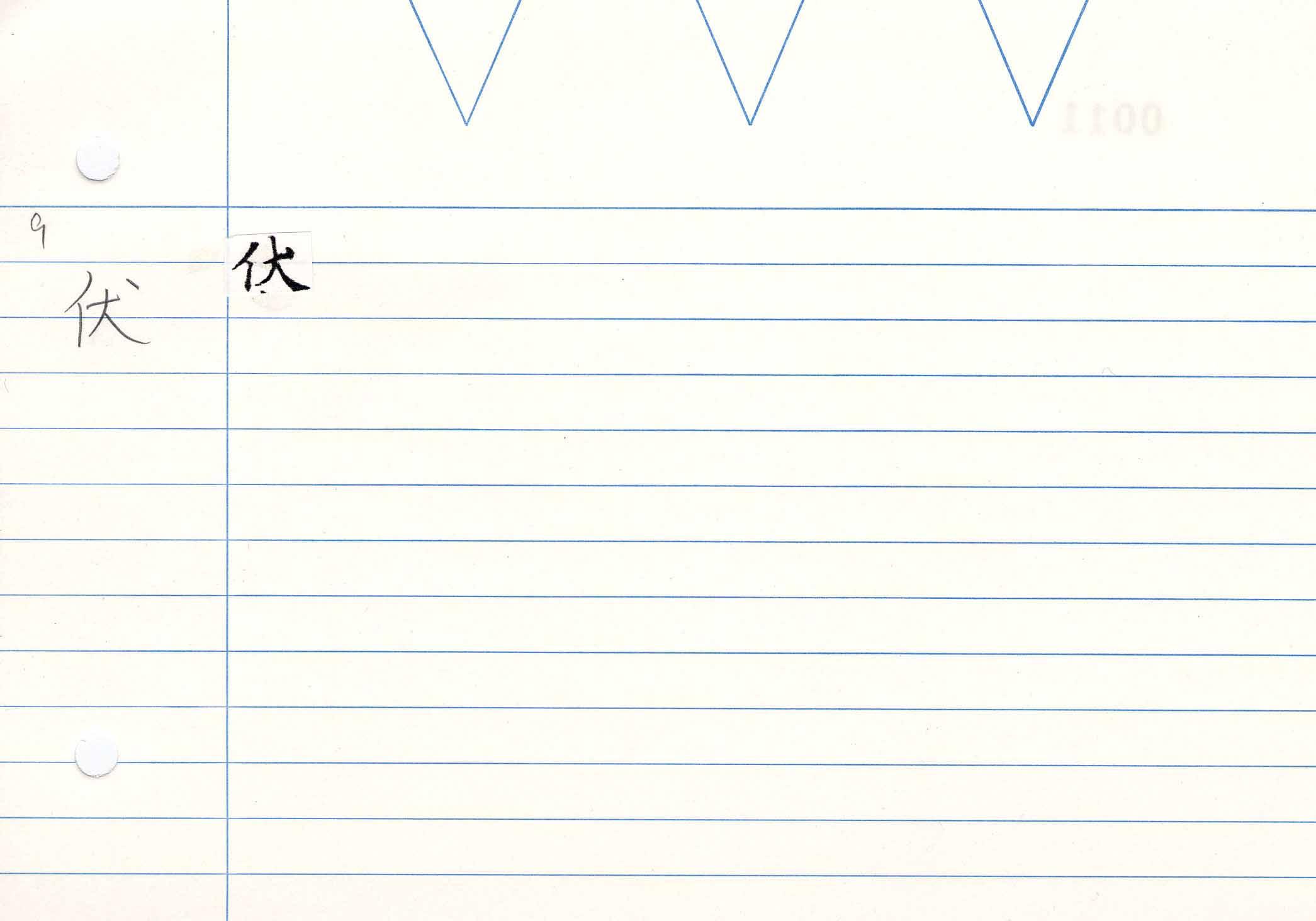 13_妙法蓮華經卷八(S.2577)/cards/0011.jpg