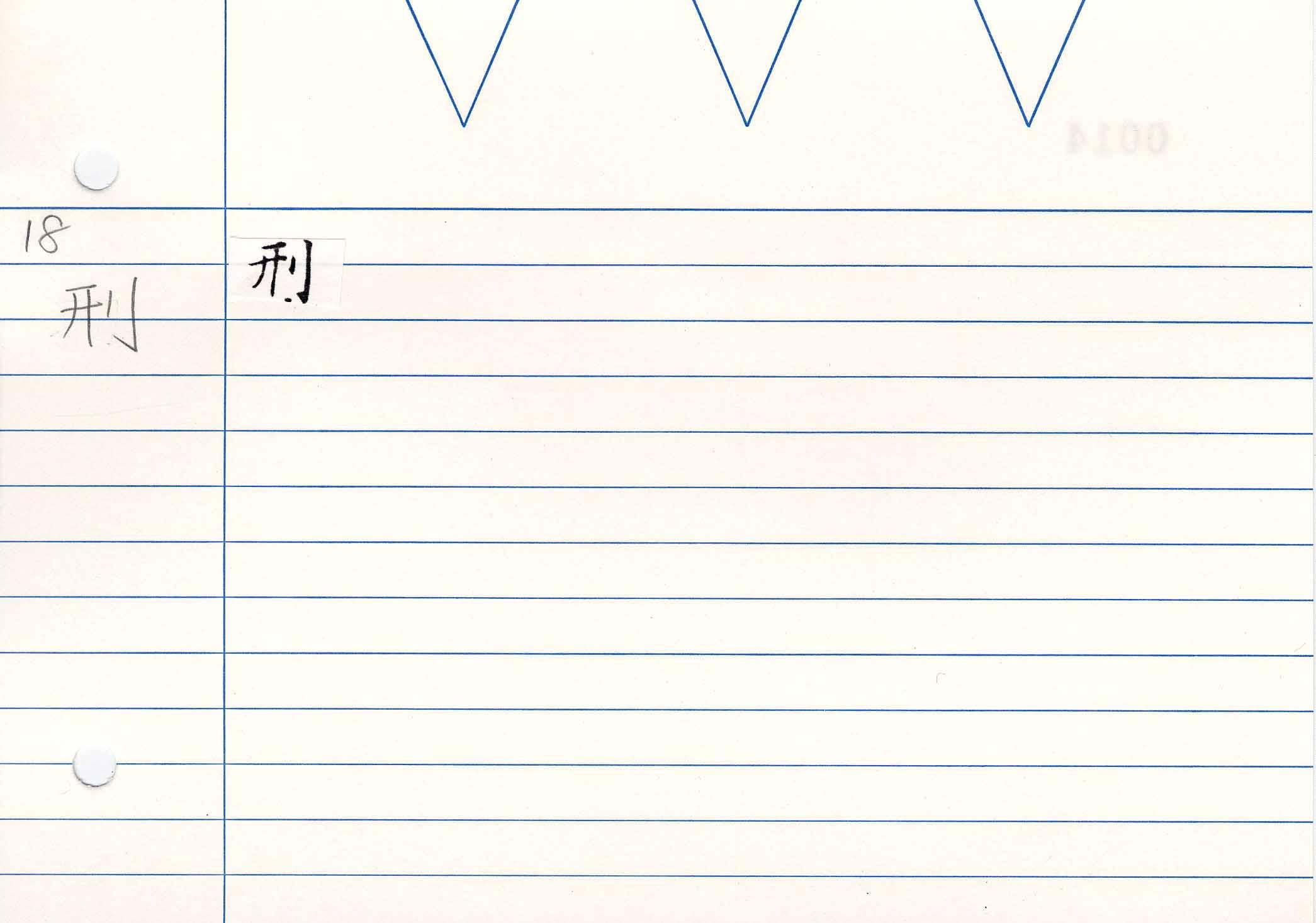 13_妙法蓮華經卷八(S.2577)/cards/0014.jpg