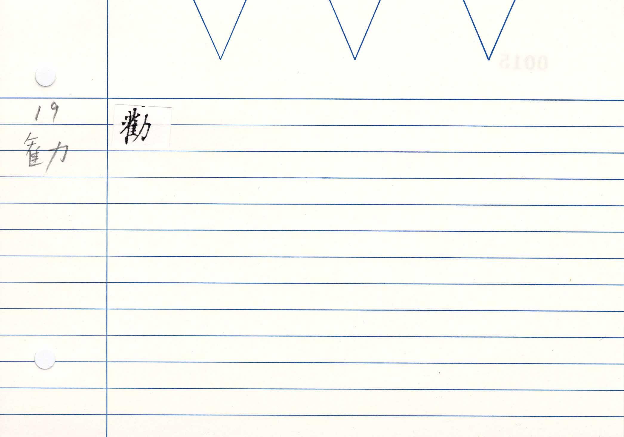 13_妙法蓮華經卷八(S.2577)/cards/0015.jpg