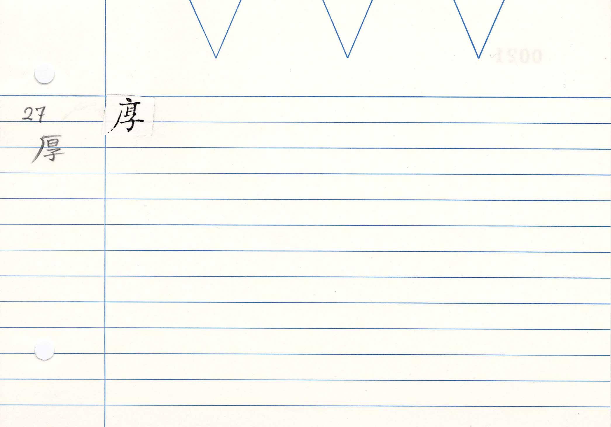 13_妙法蓮華經卷八(S.2577)/cards/0021.jpg