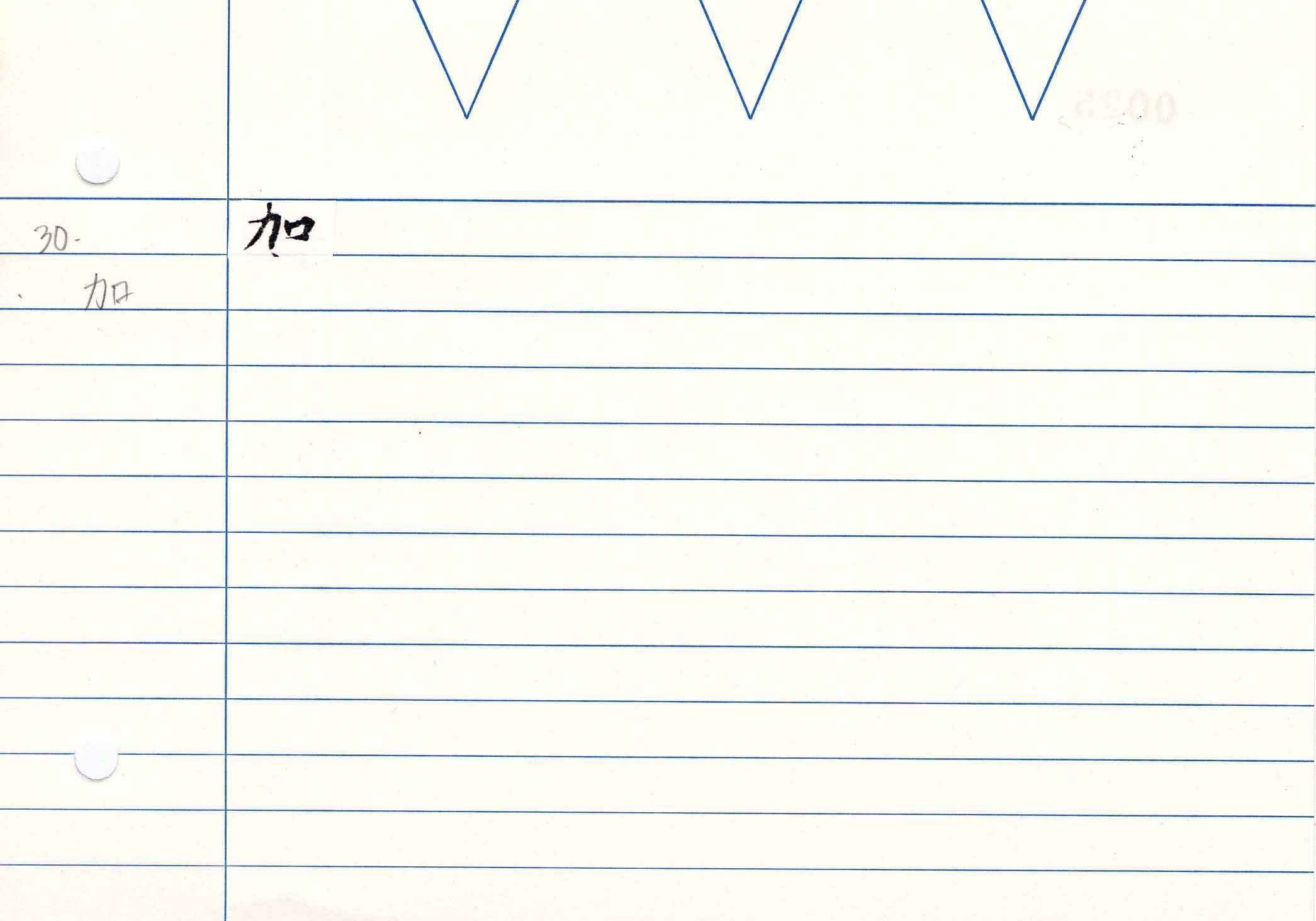 13_妙法蓮華經卷八(S.2577)/cards/0025.jpg