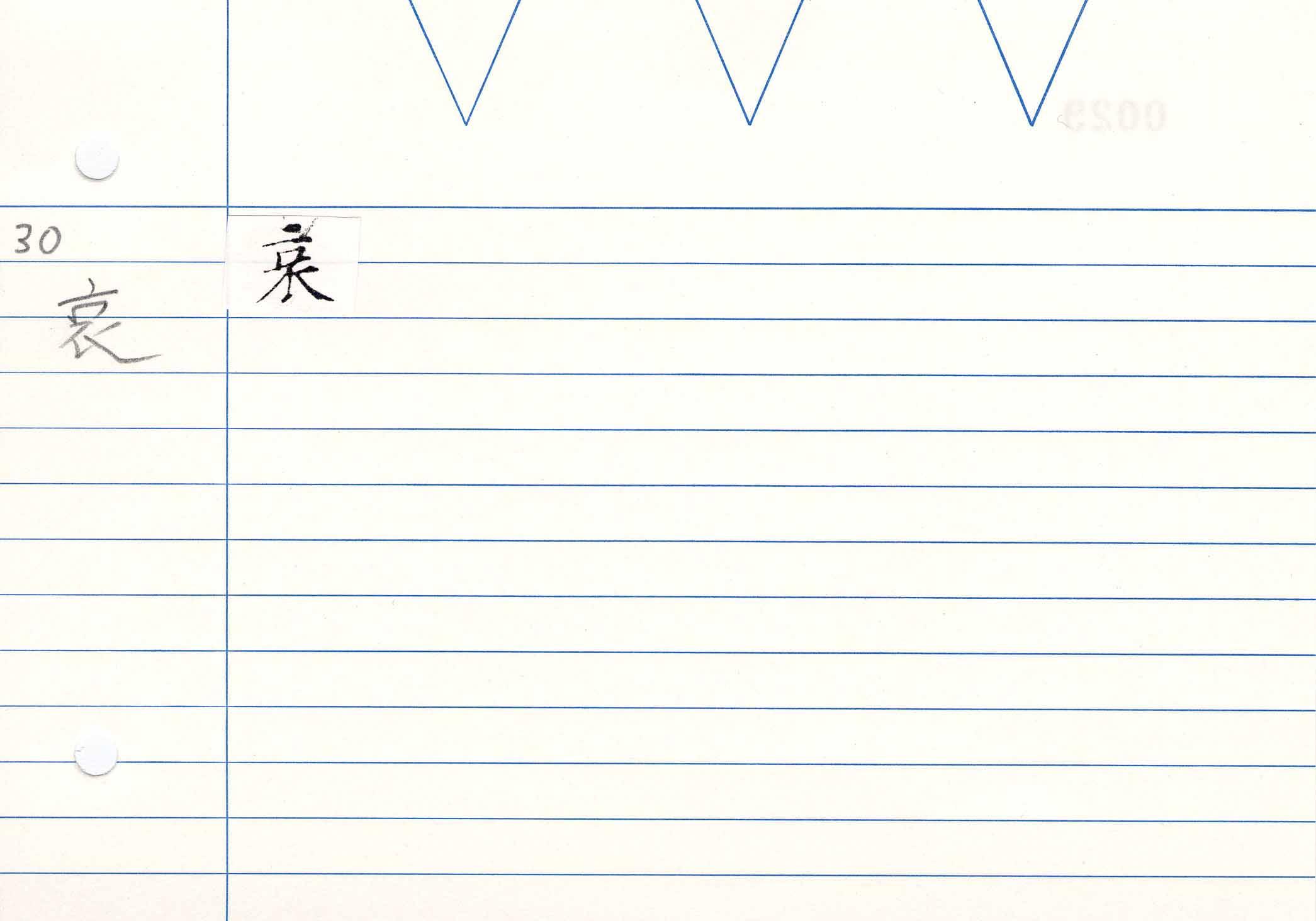 13_妙法蓮華經卷八(S.2577)/cards/0029.jpg