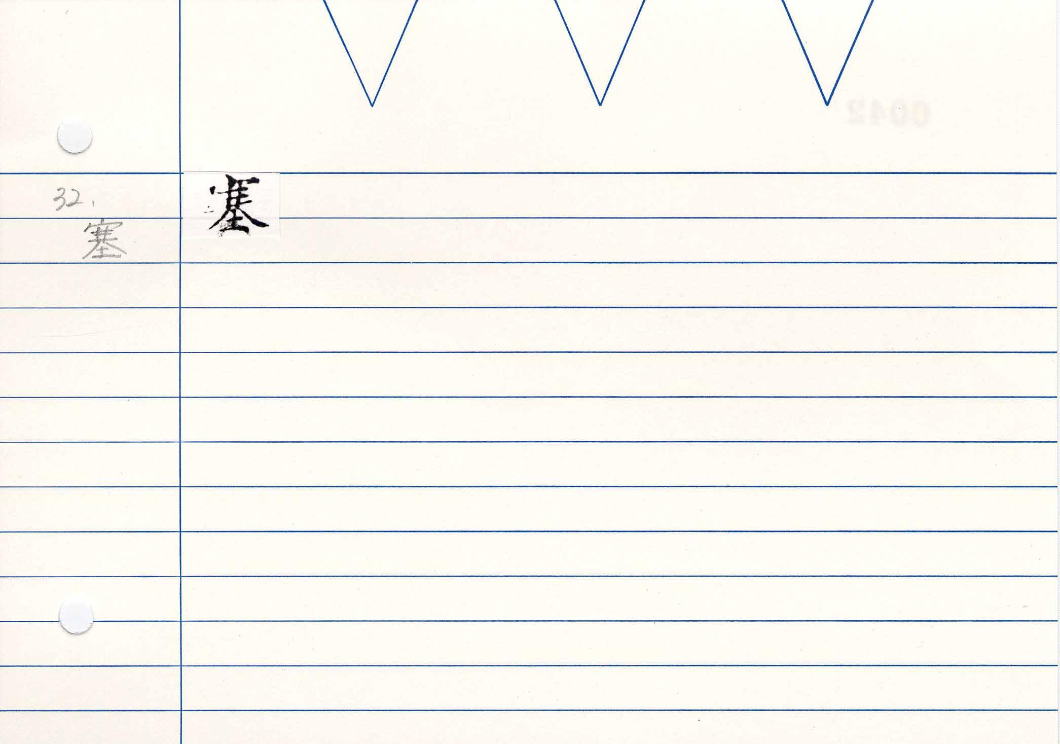 13_妙法蓮華經卷八(S.2577)/cards/0042.jpg