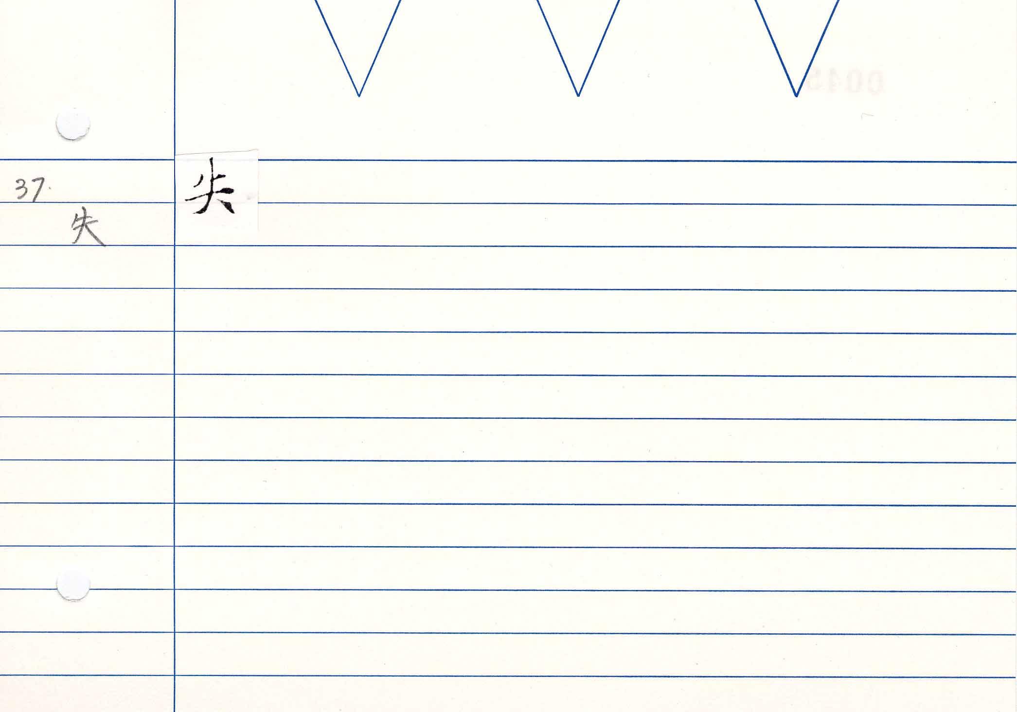 13_妙法蓮華經卷八(S.2577)/cards/0045.jpg