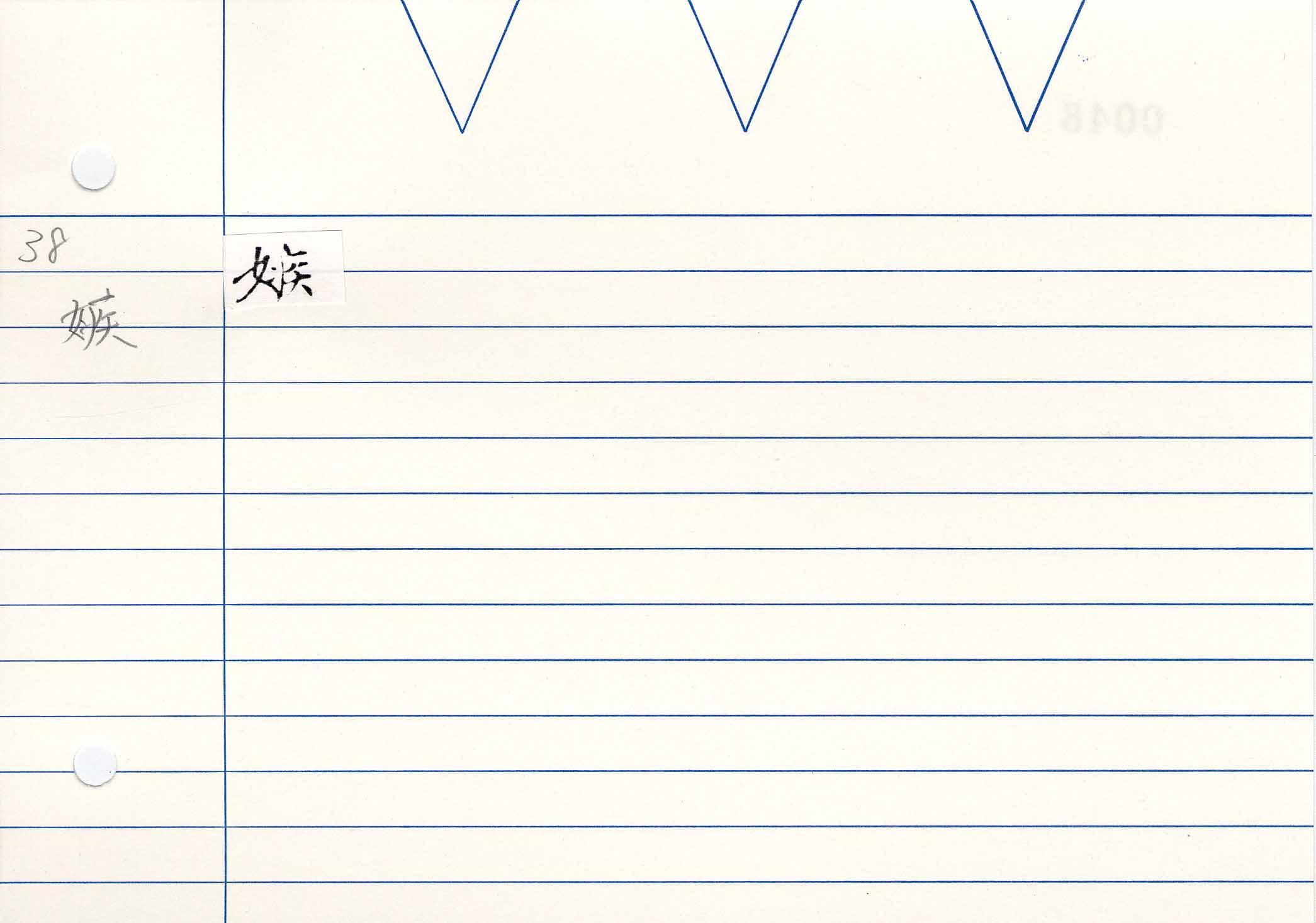 13_妙法蓮華經卷八(S.2577)/cards/0048.jpg