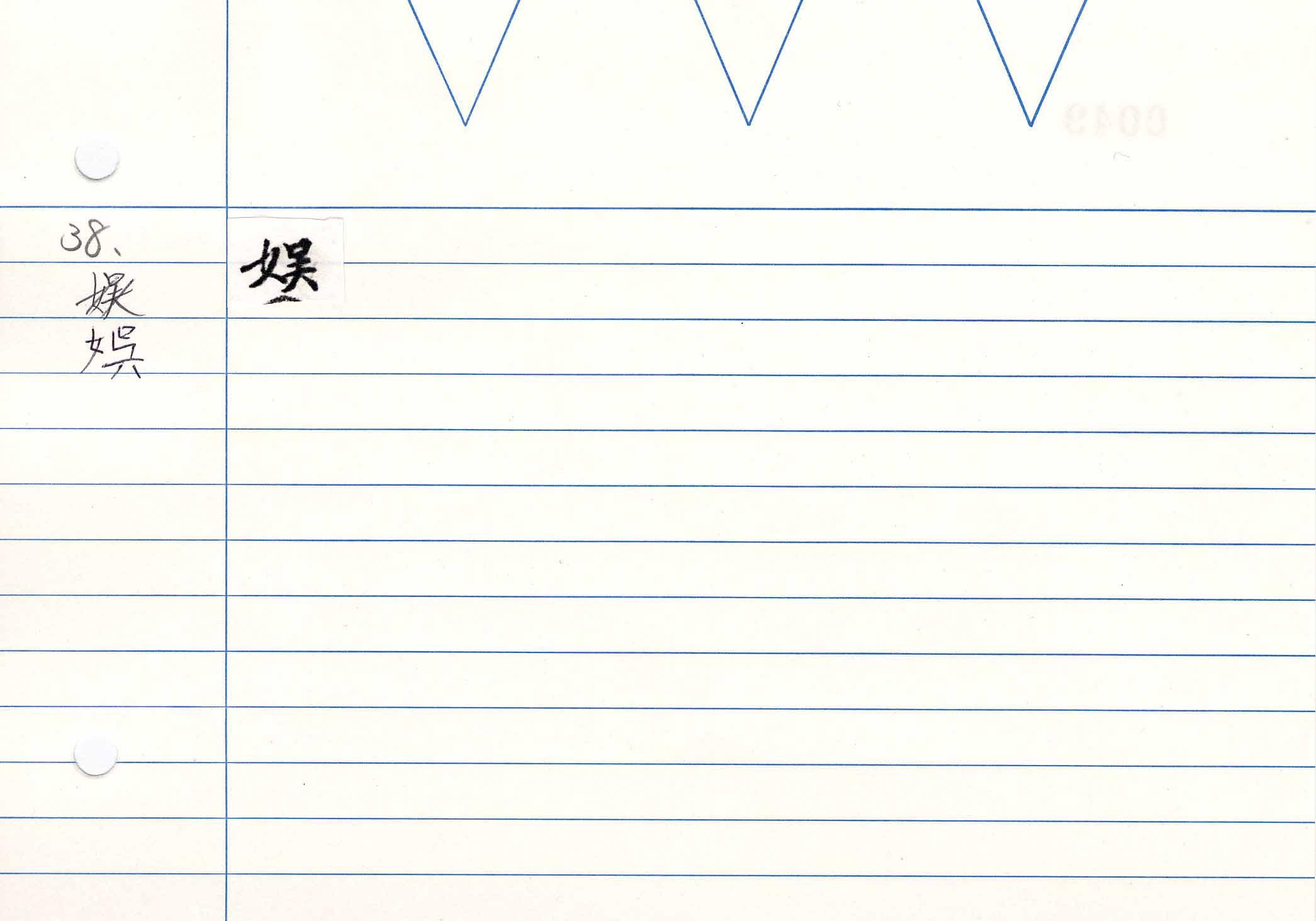 13_妙法蓮華經卷八(S.2577)/cards/0049.jpg