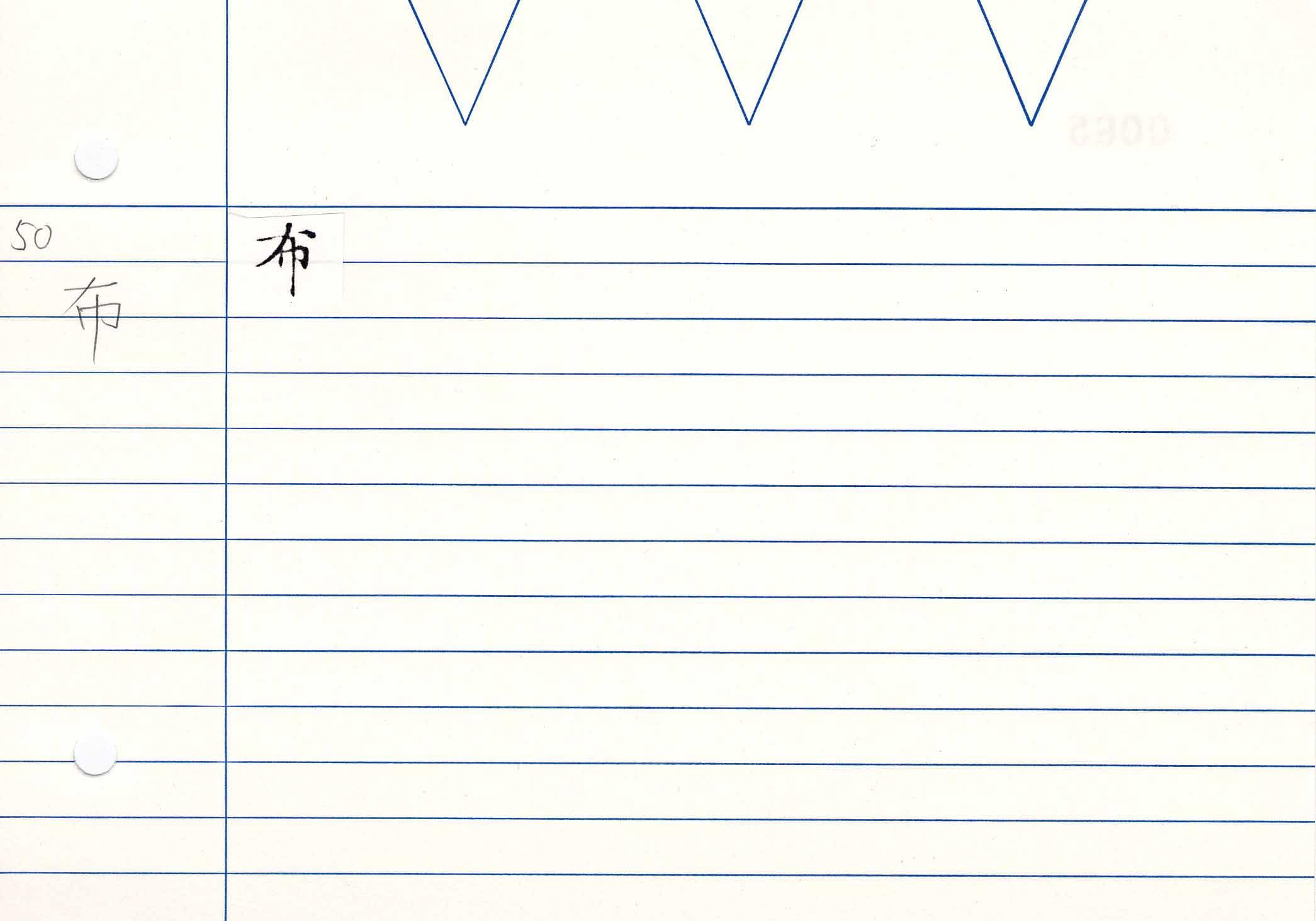 13_妙法蓮華經卷八(S.2577)/cards/0065.jpg