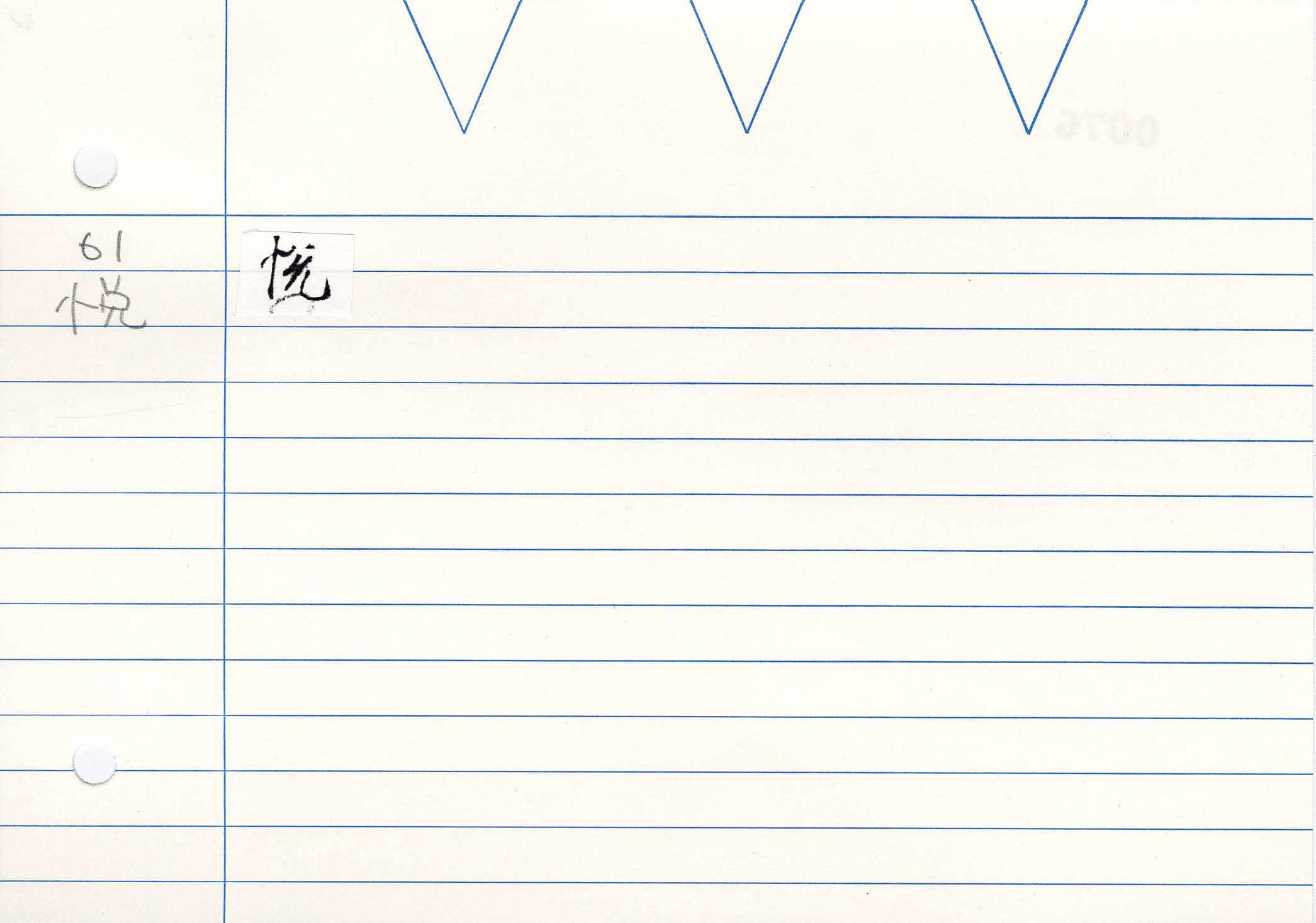 13_妙法蓮華經卷八(S.2577)/cards/0076.jpg