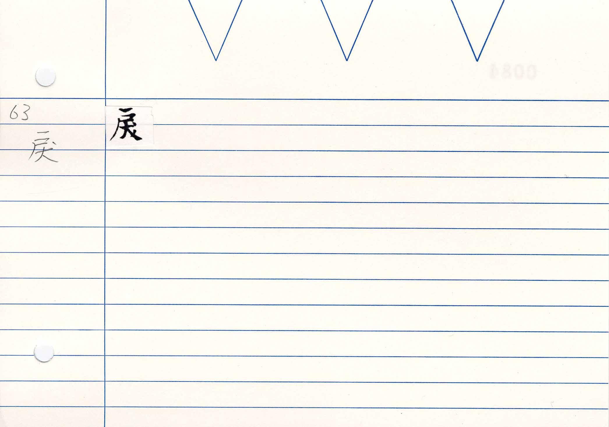 13_妙法蓮華經卷八(S.2577)/cards/0084.jpg