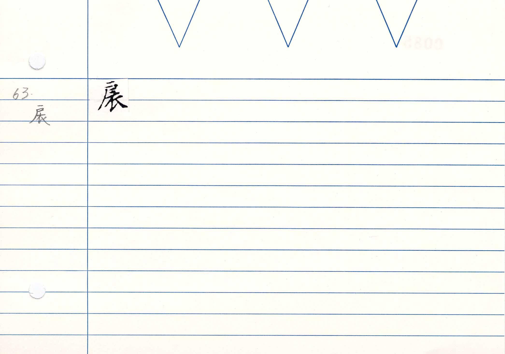 13_妙法蓮華經卷八(S.2577)/cards/0085.jpg