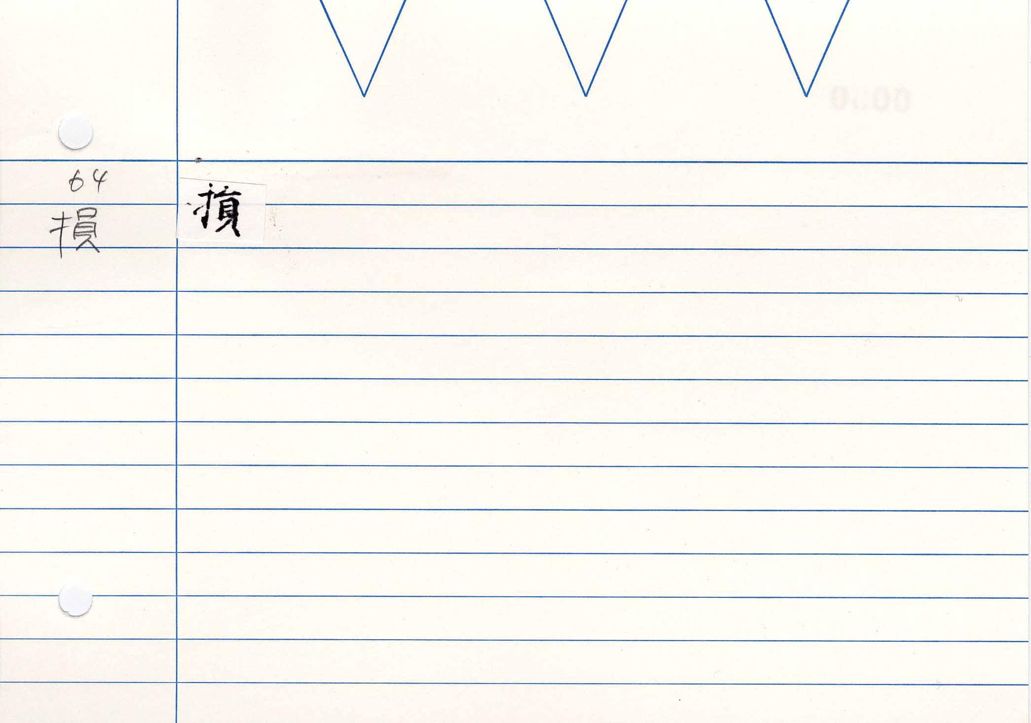 13_妙法蓮華經卷八(S.2577)/cards/0090.jpg