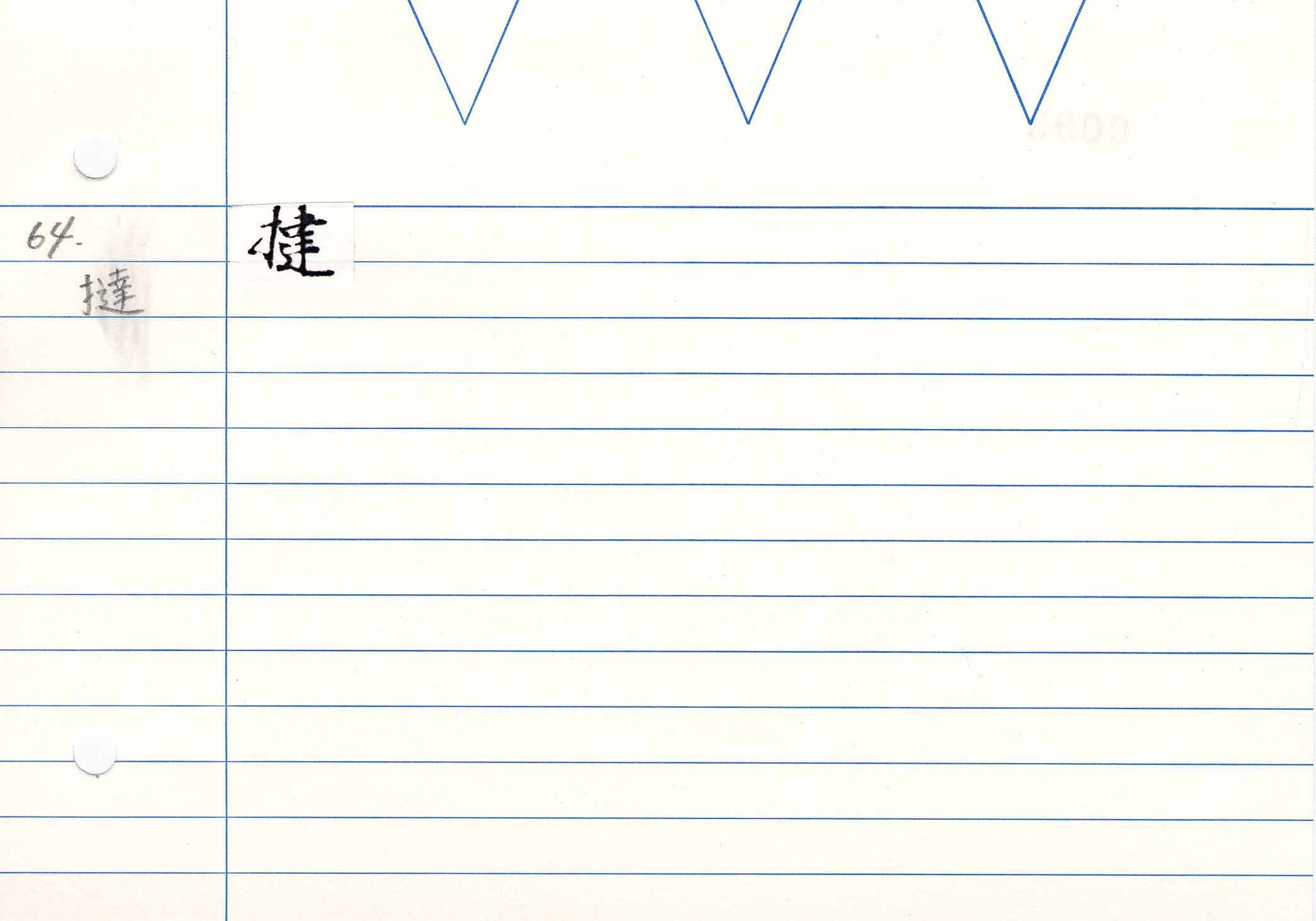 13_妙法蓮華經卷八(S.2577)/cards/0093.jpg