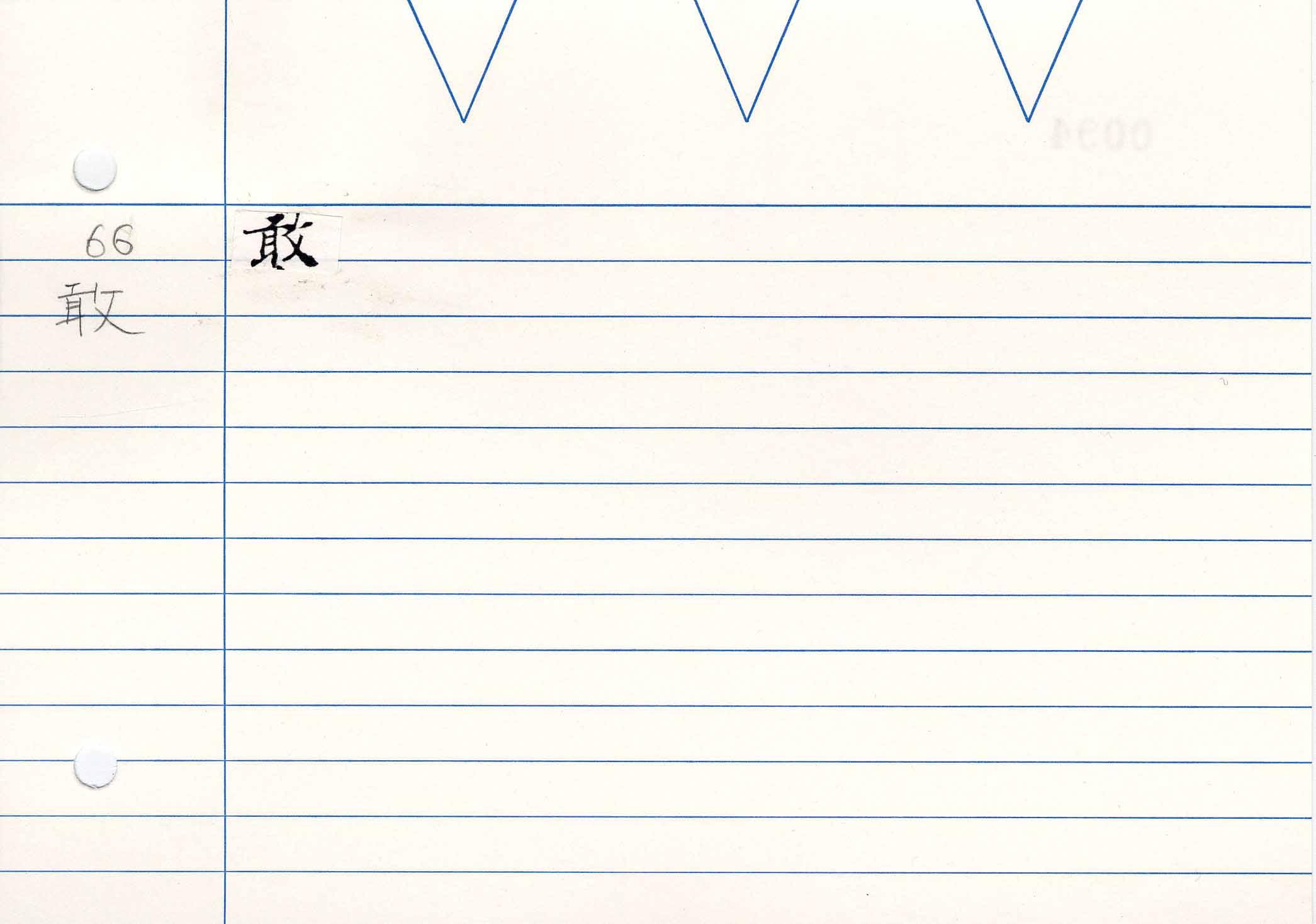 13_妙法蓮華經卷八(S.2577)/cards/0094.jpg