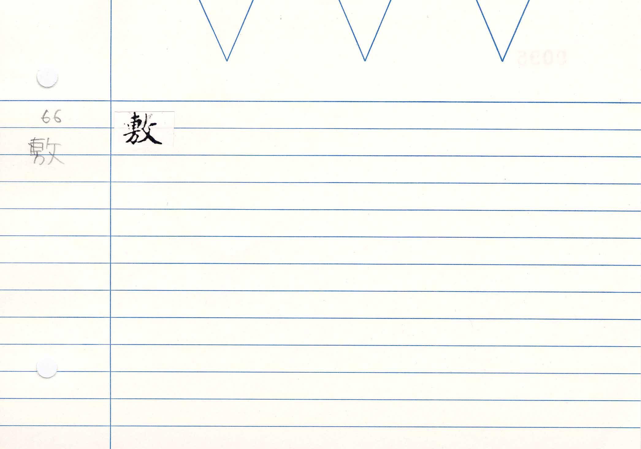 13_妙法蓮華經卷八(S.2577)/cards/0095.jpg