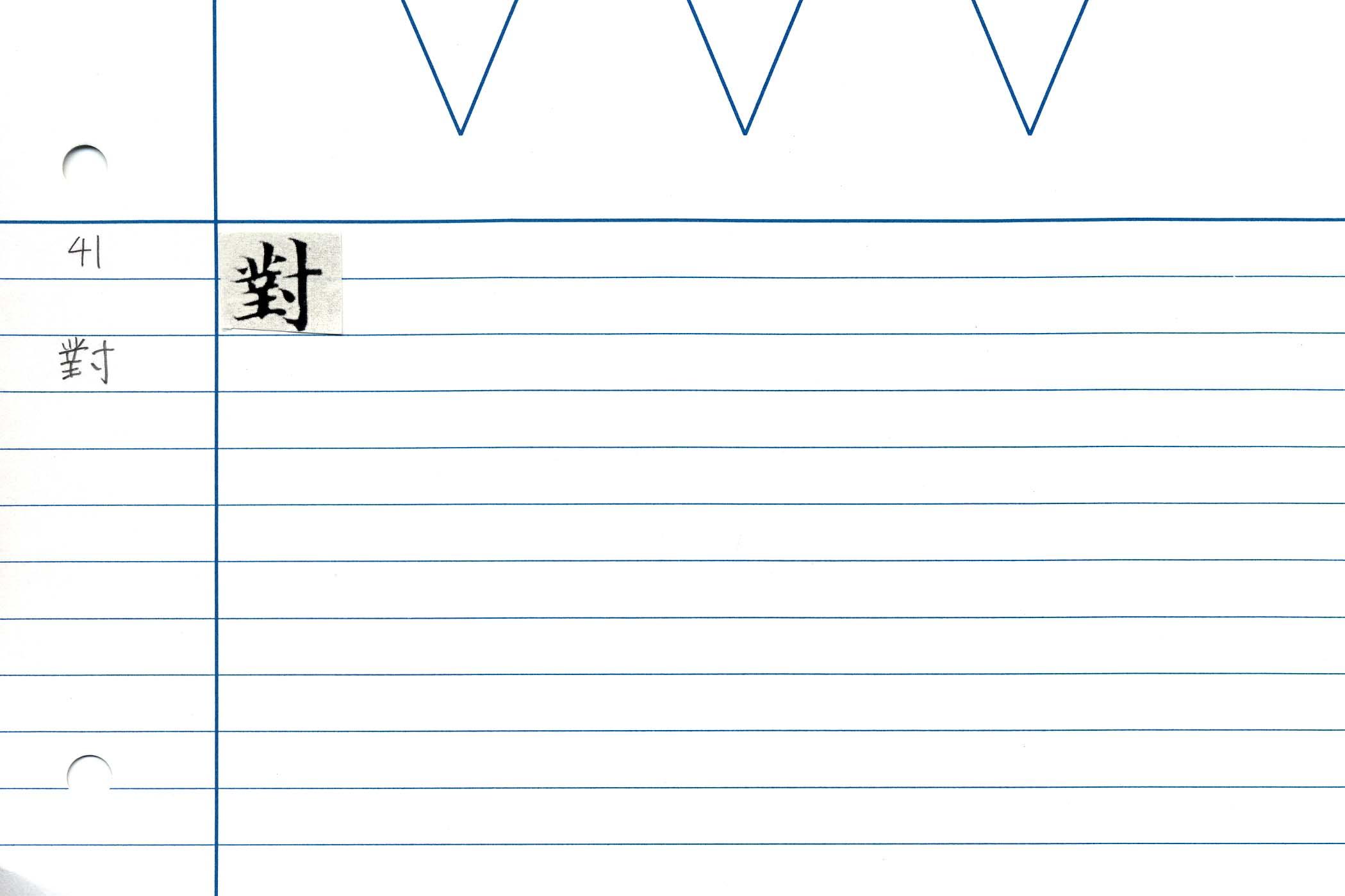 49_華嚴經卷三十八(趙氏藏本)/cards/0029.jpg