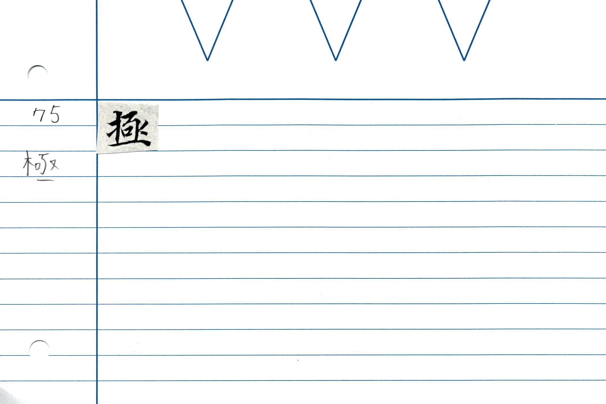 49_華嚴經卷三十八(趙氏藏本)/cards/0065.jpg