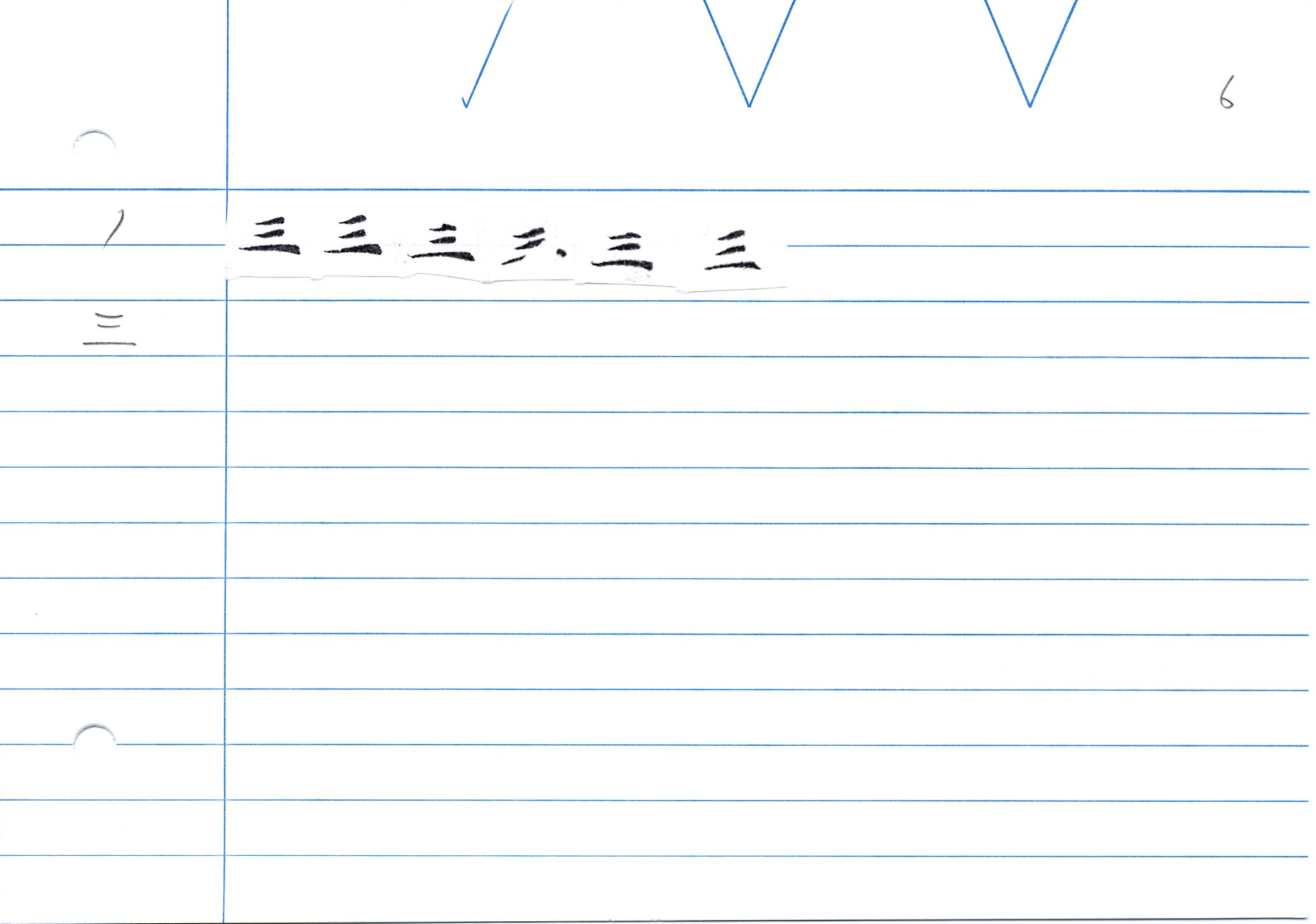 54_大般若經卷二百五十(和銅經)/cards/0009.JPG