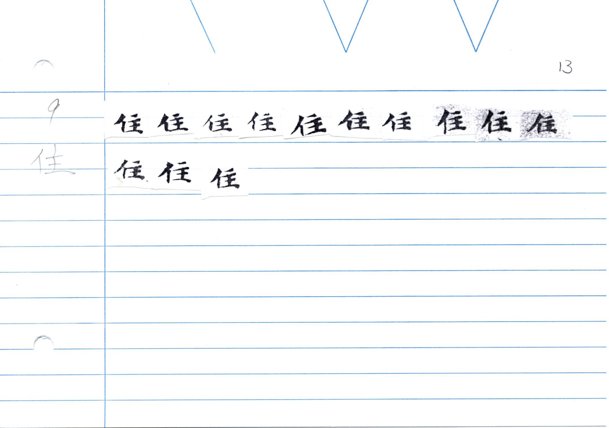 54_大般若經卷二百五十(和銅經)/cards/0027.JPG