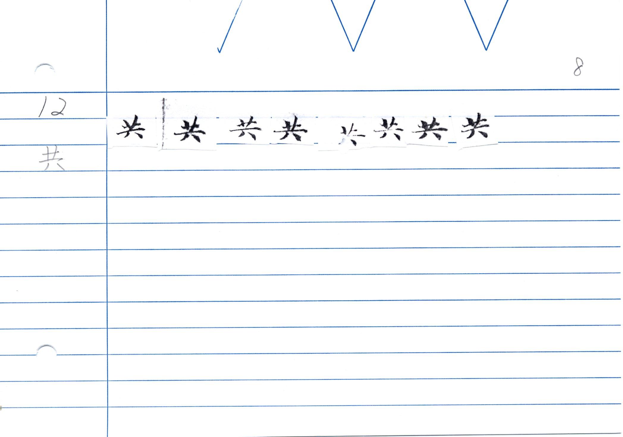 54_大般若經卷二百五十(和銅經)/cards/0032.JPG