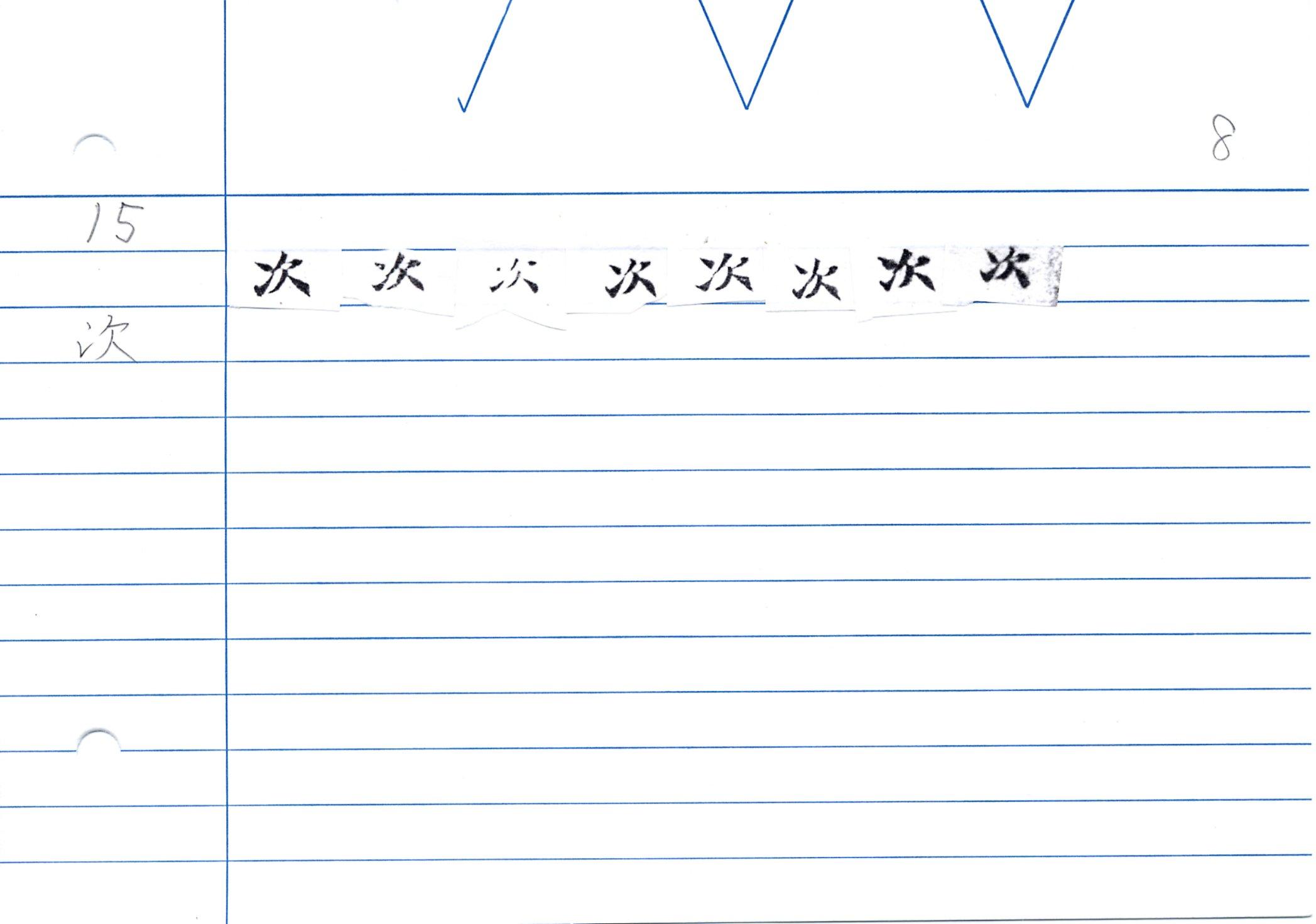 54_大般若經卷二百五十(和銅經)/cards/0033.JPG