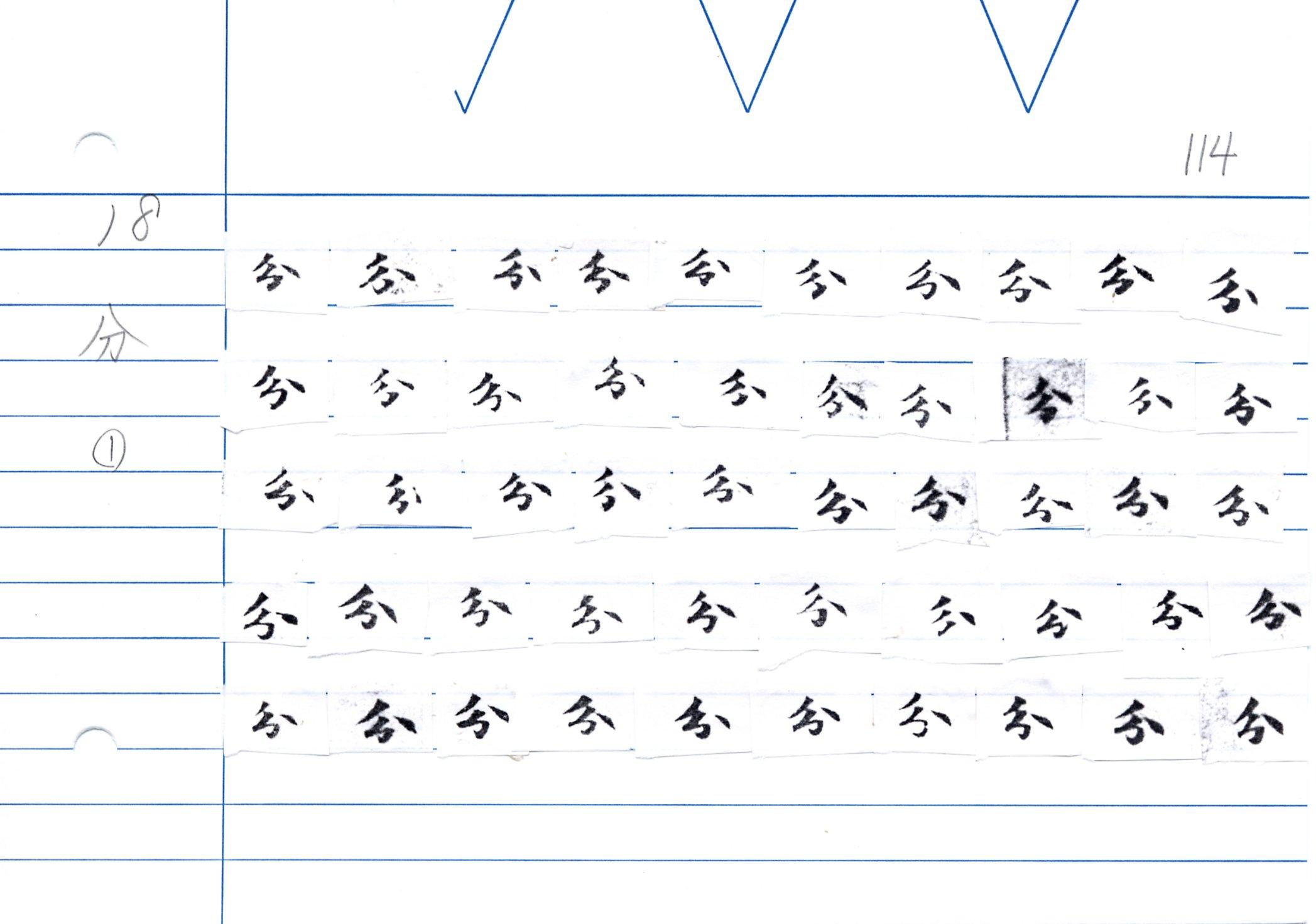 54_大般若經卷二百五十(和銅經)/cards/0037.JPG