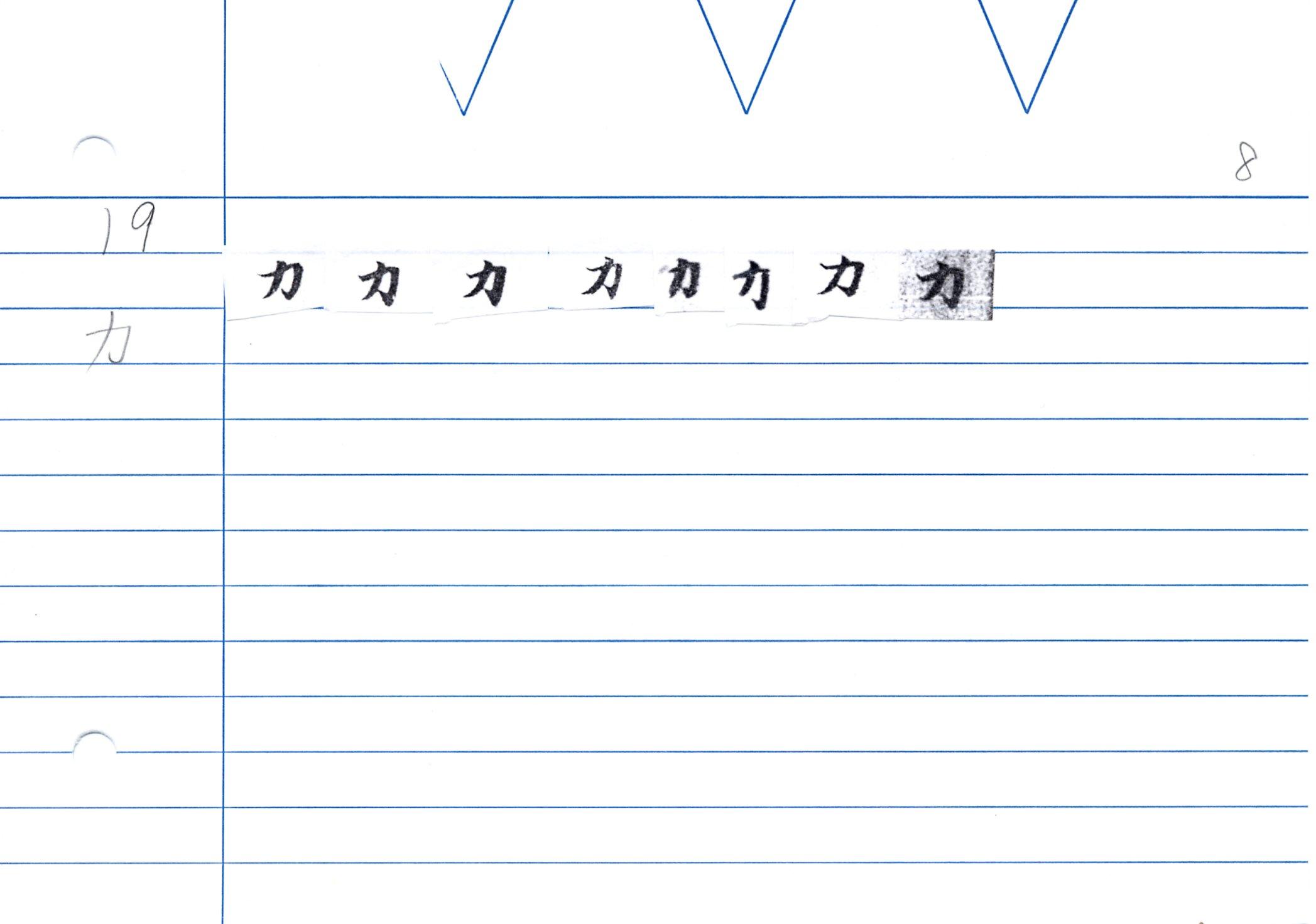 54_大般若經卷二百五十(和銅經)/cards/0046.JPG