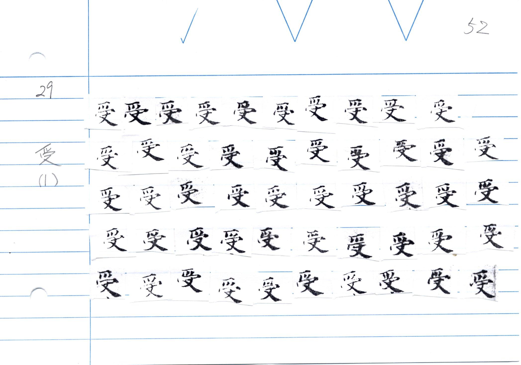54_大般若經卷二百五十(和銅經)/cards/0052.JPG